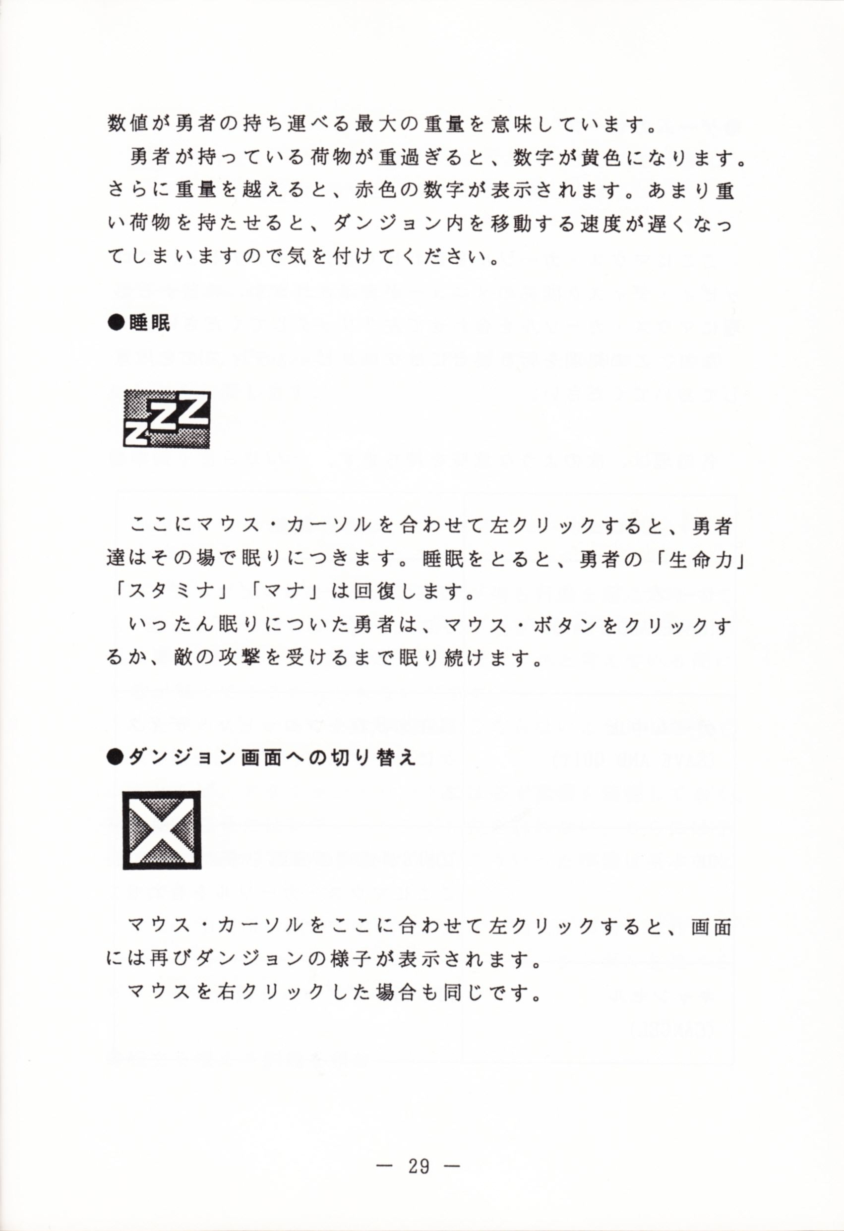 Game - Dungeon Master - JP - FM Towns - Operations Guide - Page 031 - Scan