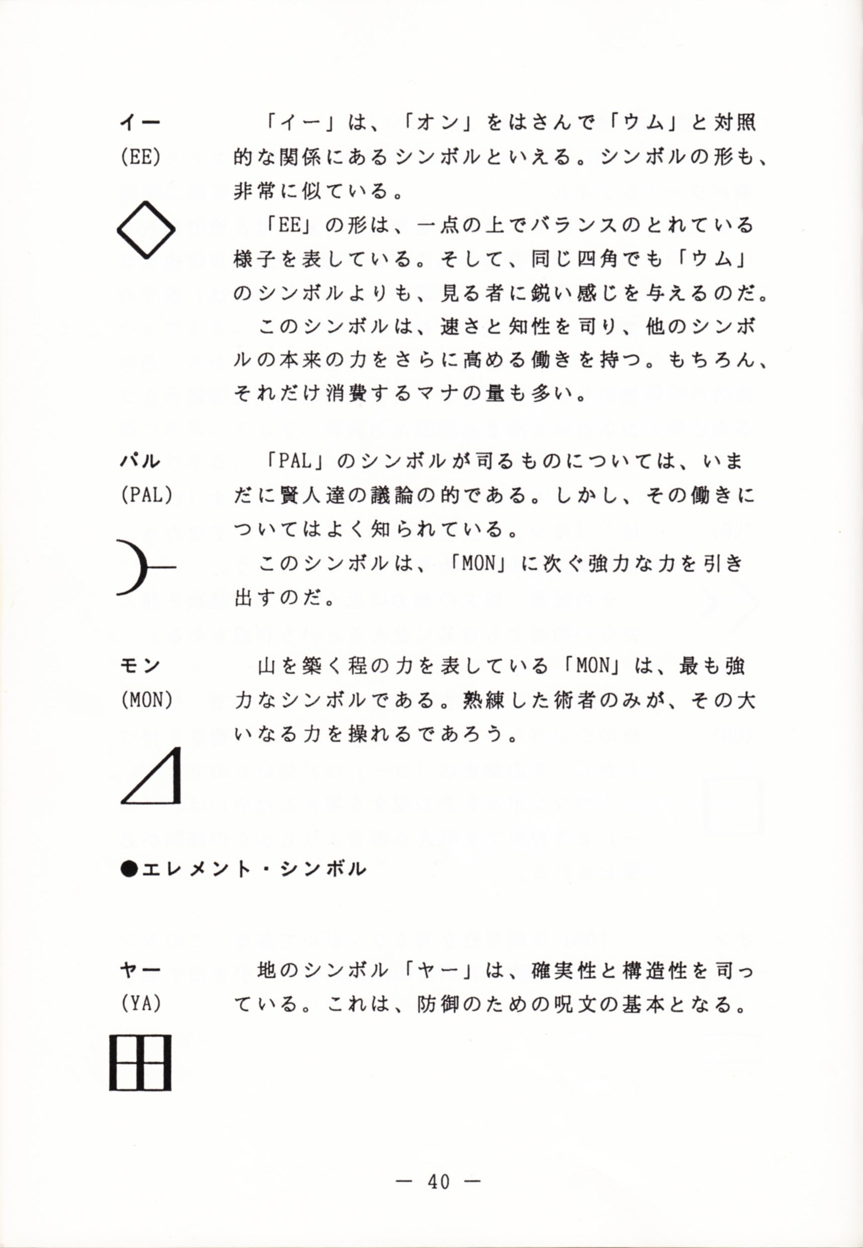 Game - Dungeon Master - JP - FM Towns - Operations Guide - Page 042 - Scan