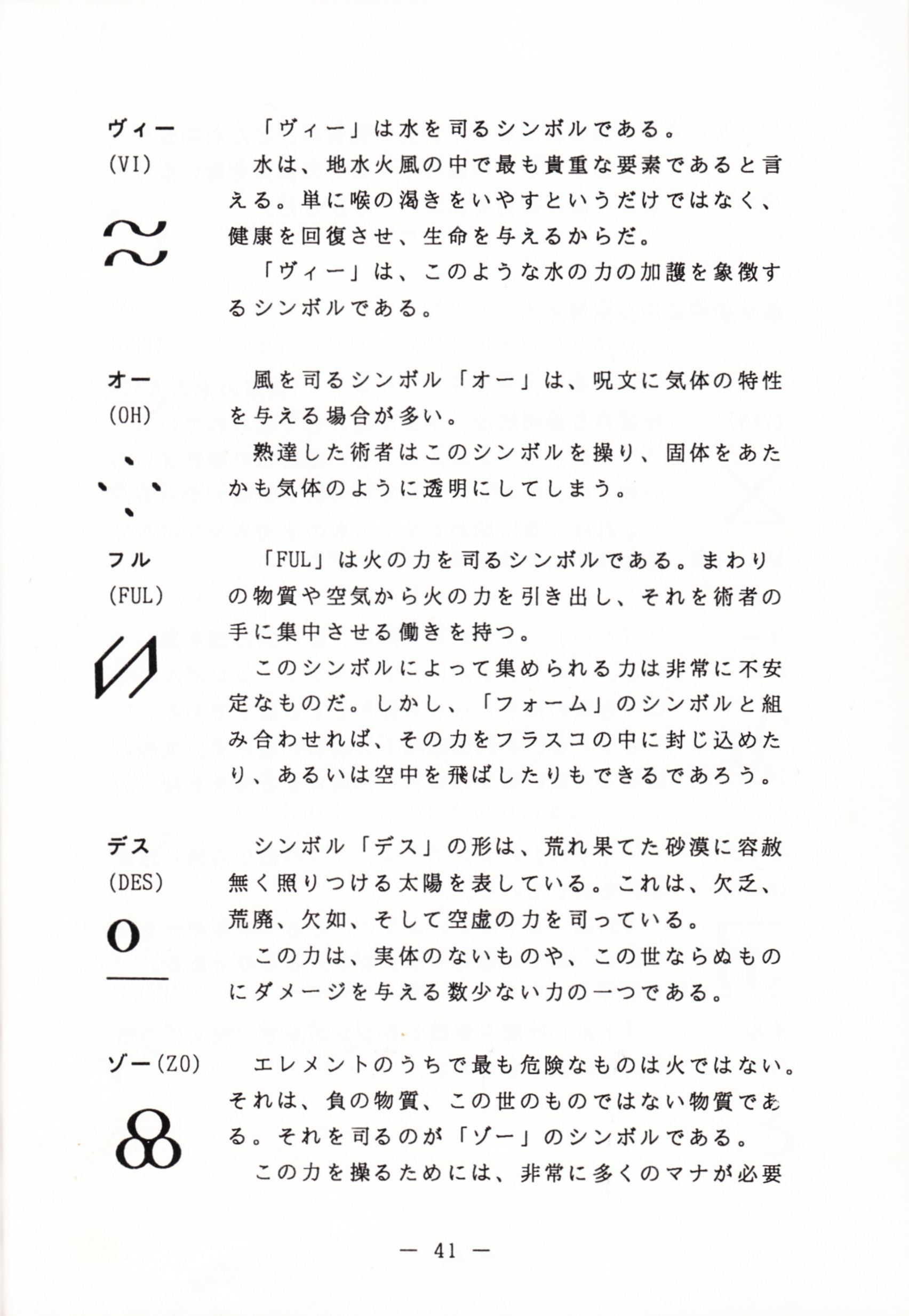Game - Dungeon Master - JP - FM Towns - Operations Guide - Page 043 - Scan
