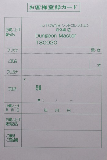 Game - Dungeon Master - JP - FM Towns - Registration Card - Back - Scan