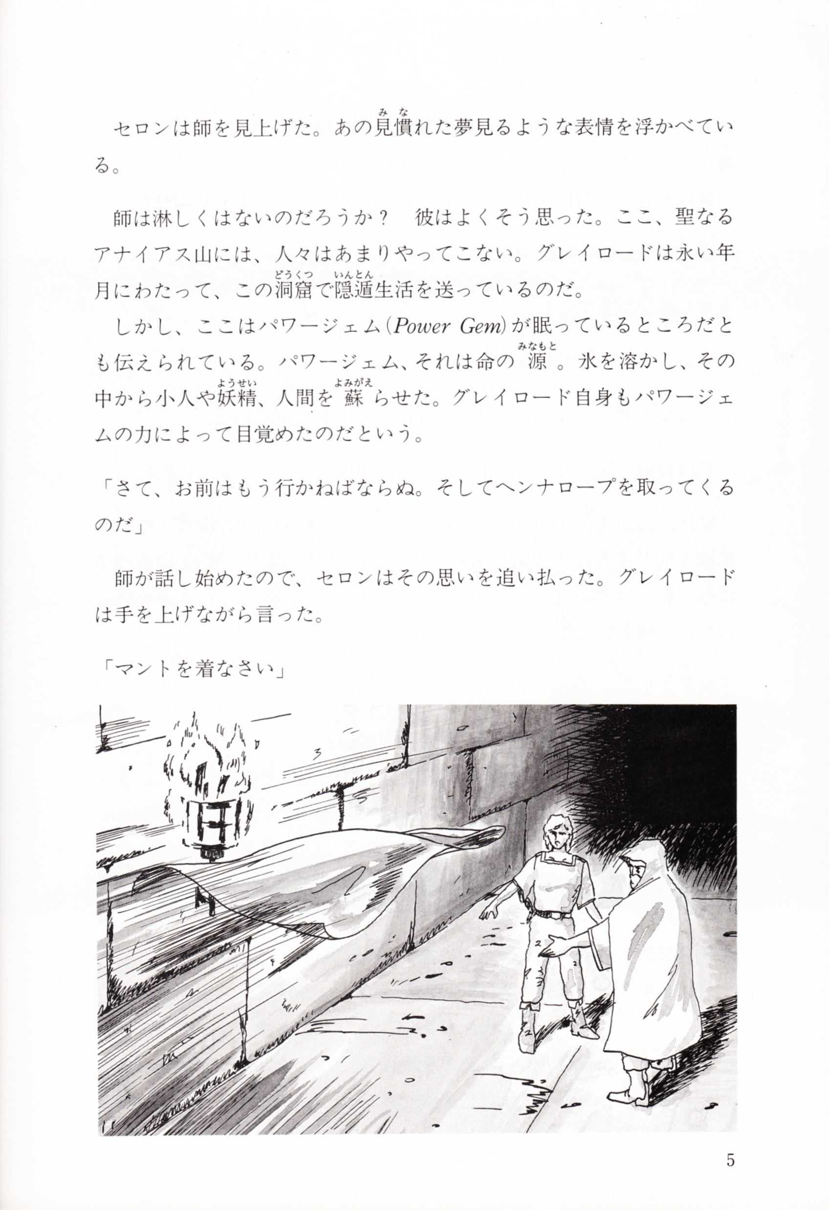 Game - Dungeon Master - JP - FM Towns - Story Guide - Page 007 - Scan