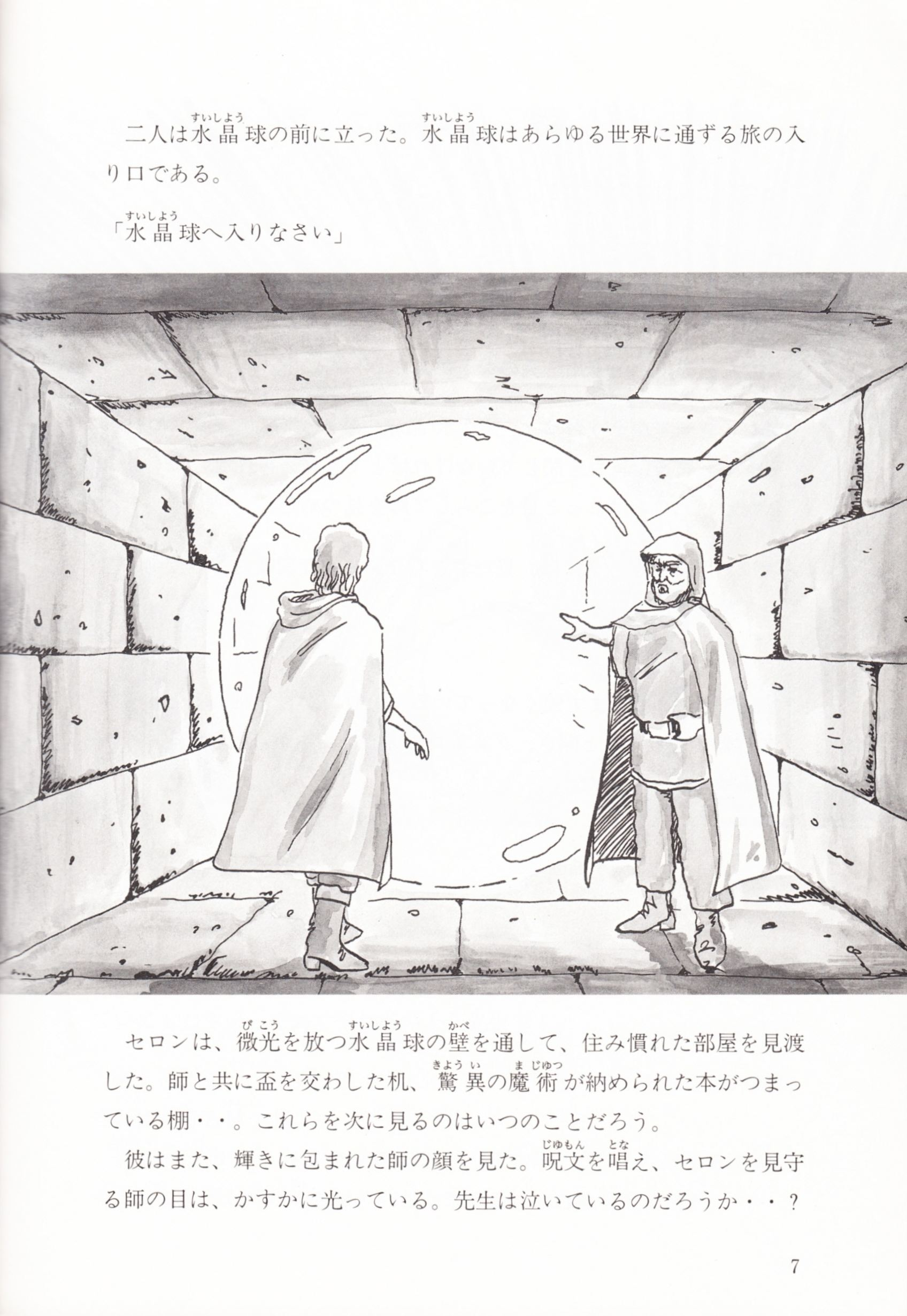 Game - Dungeon Master - JP - FM Towns - Story Guide - Page 009 - Scan