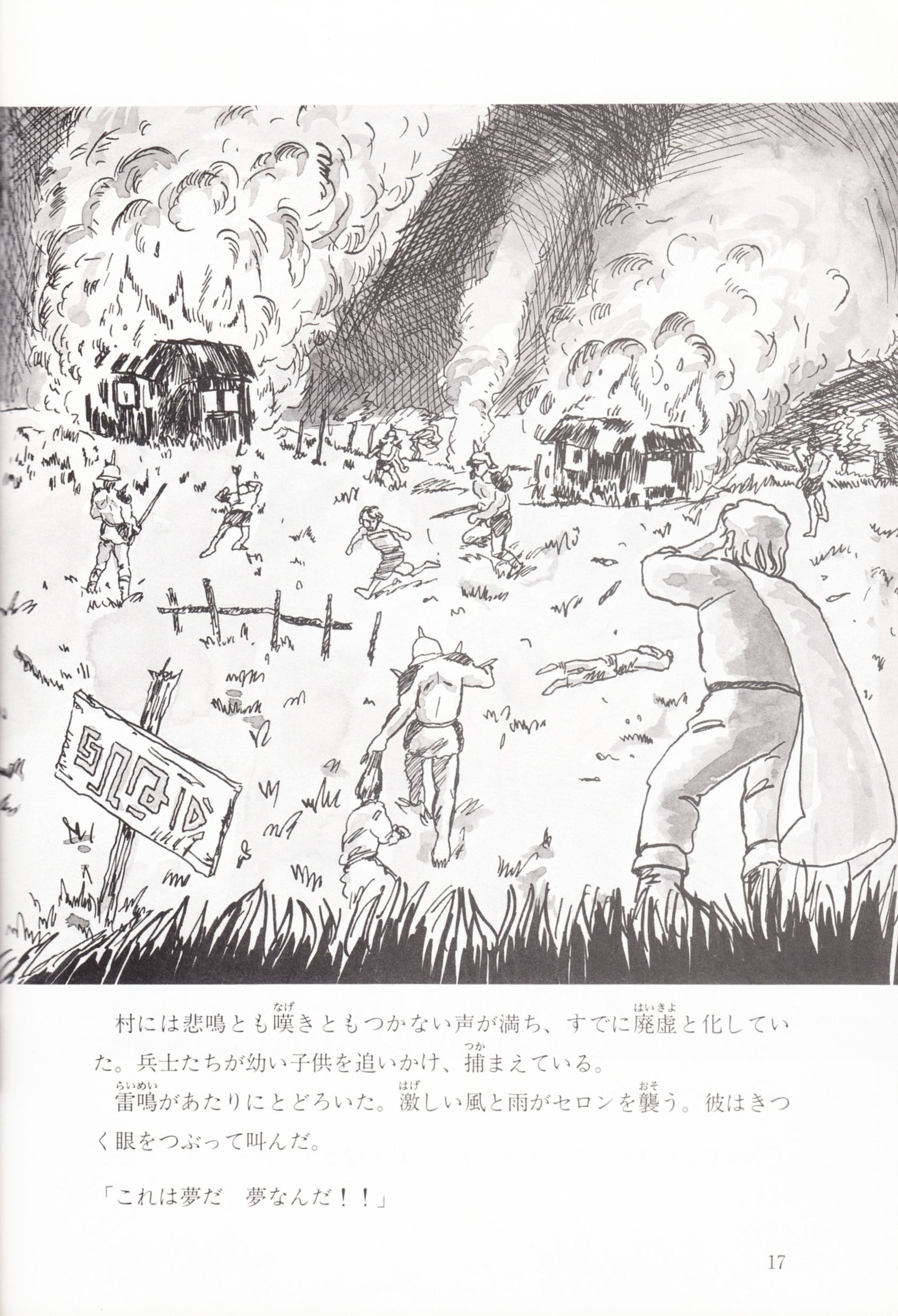 Game - Dungeon Master - JP - FM Towns - Story Guide - Page 019 - Scan