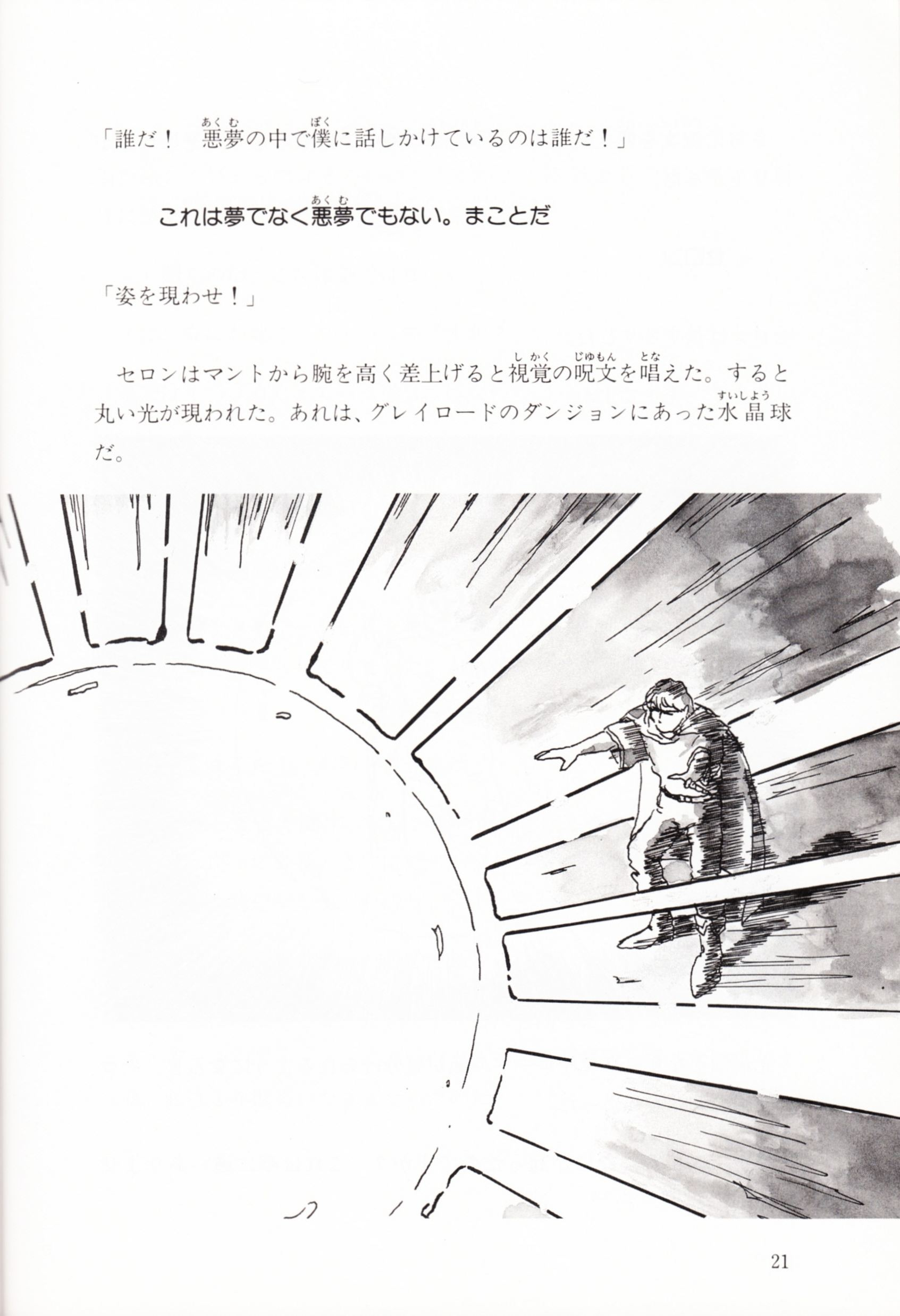 Game - Dungeon Master - JP - FM Towns - Story Guide - Page 023 - Scan