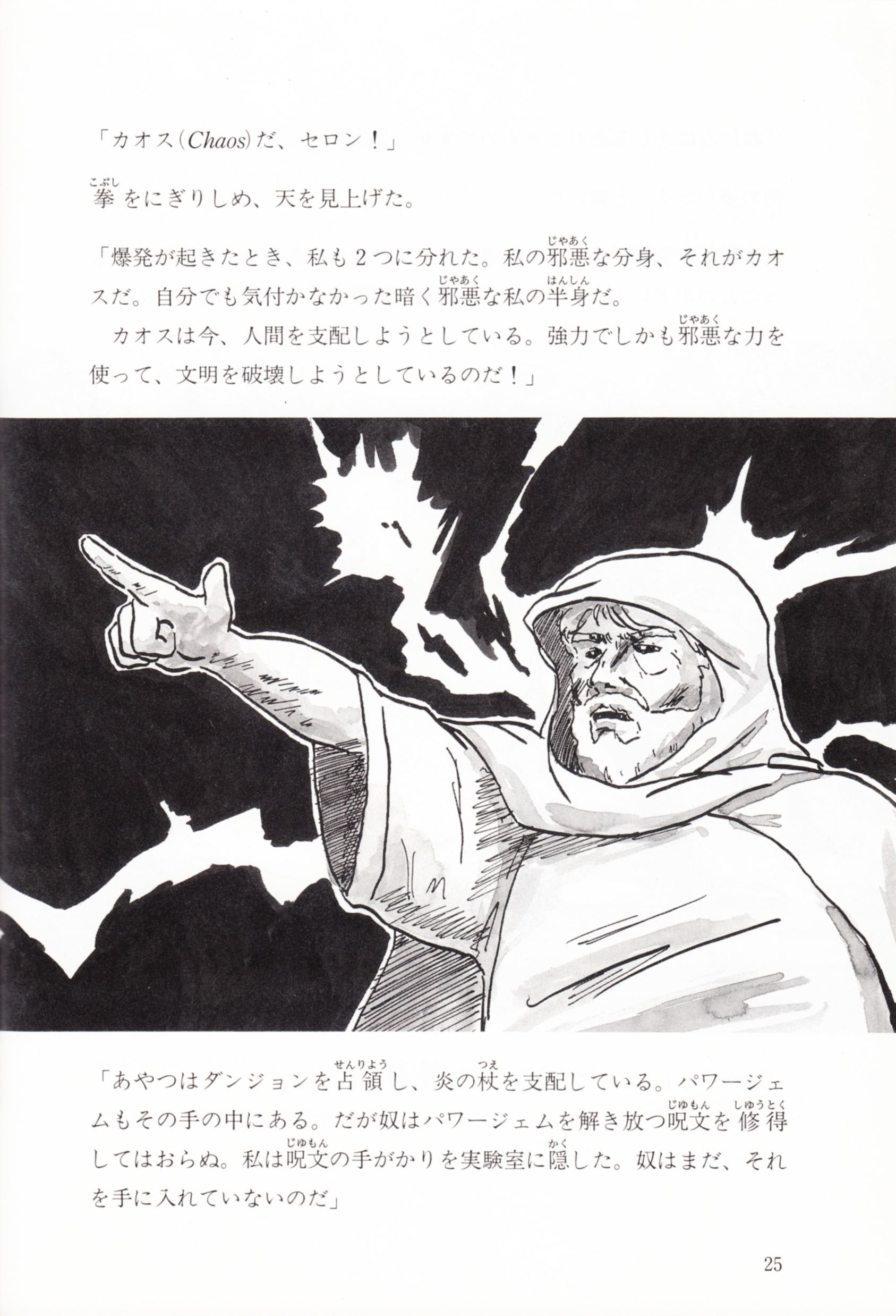 Game - Dungeon Master - JP - FM Towns - Story Guide - Page 027 - Scan