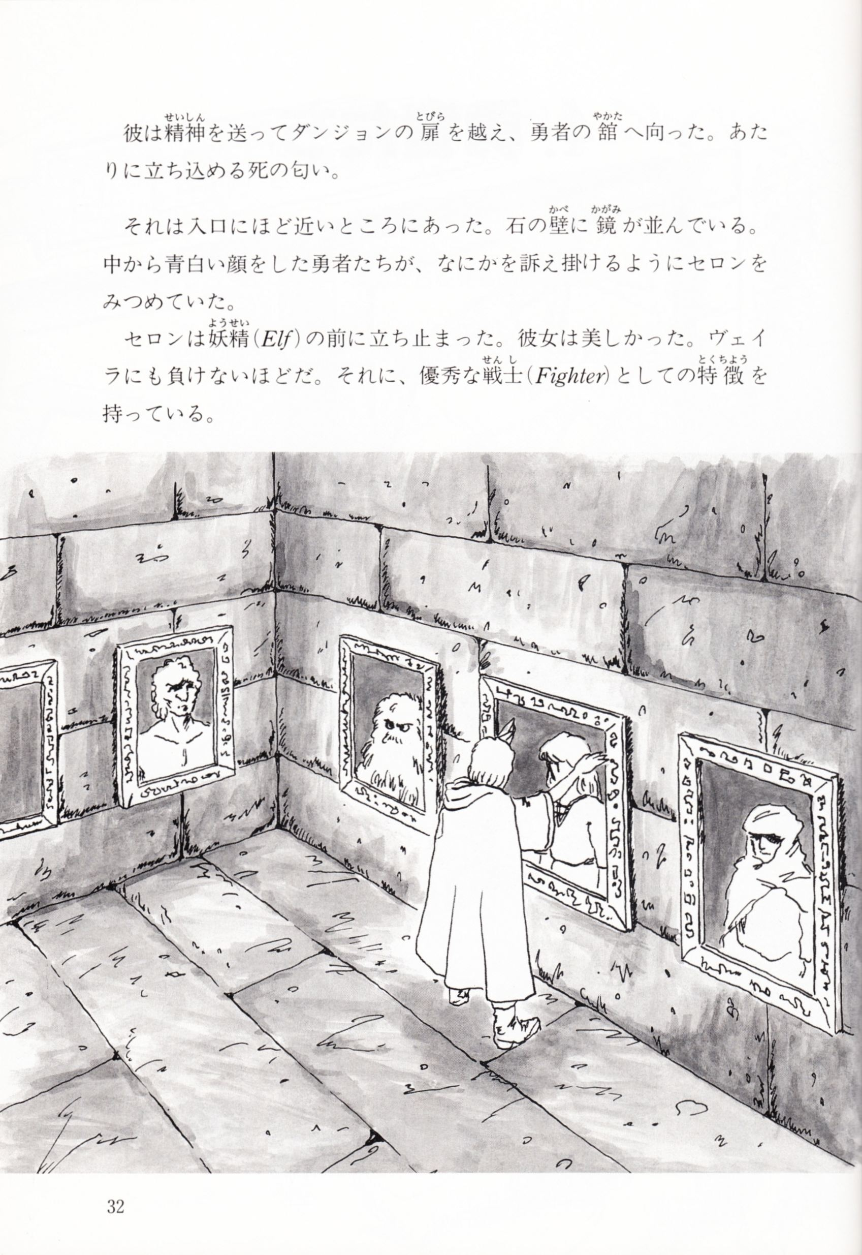 Game - Dungeon Master - JP - FM Towns - Story Guide - Page 034 - Scan