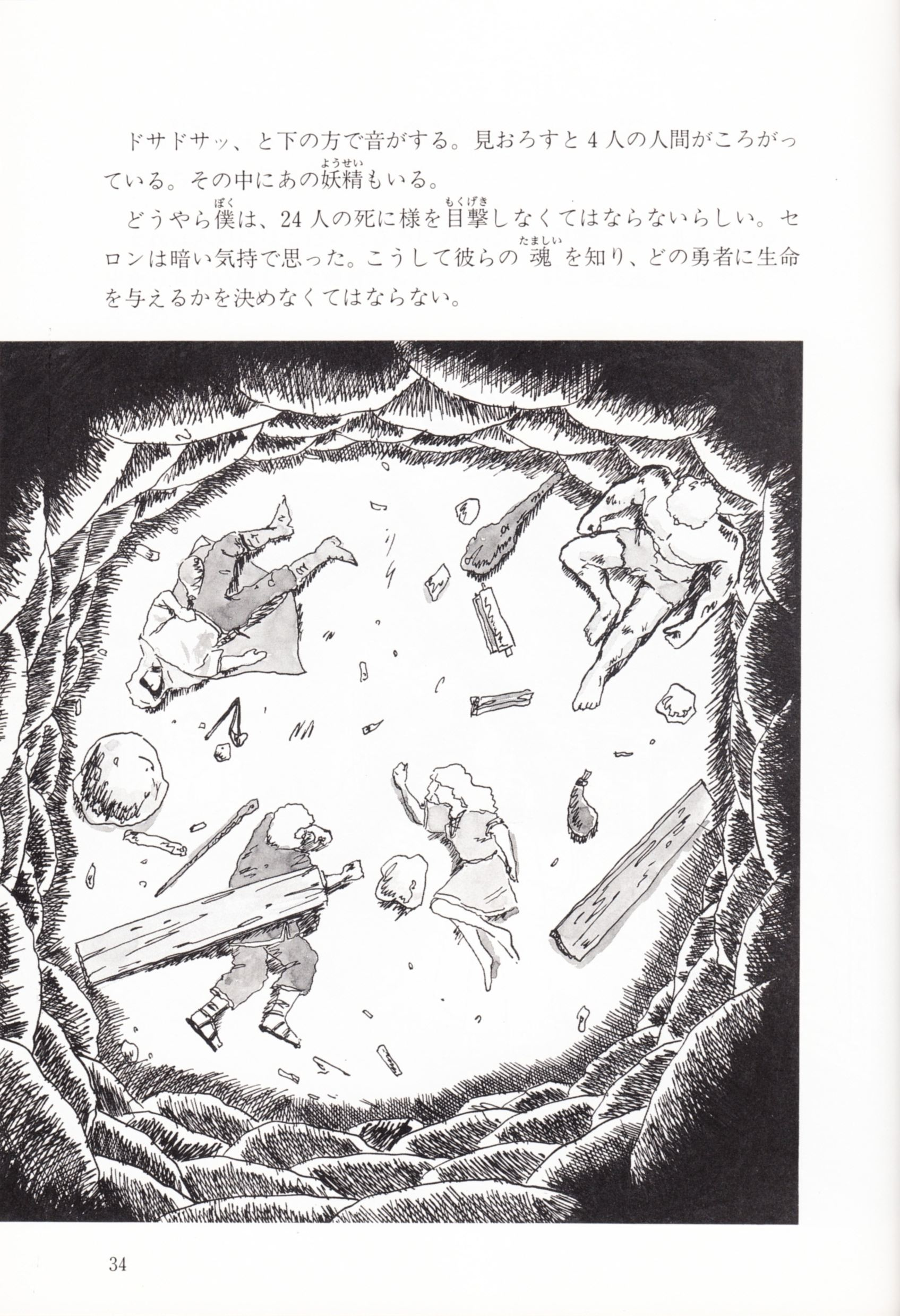 Game - Dungeon Master - JP - FM Towns - Story Guide - Page 036 - Scan