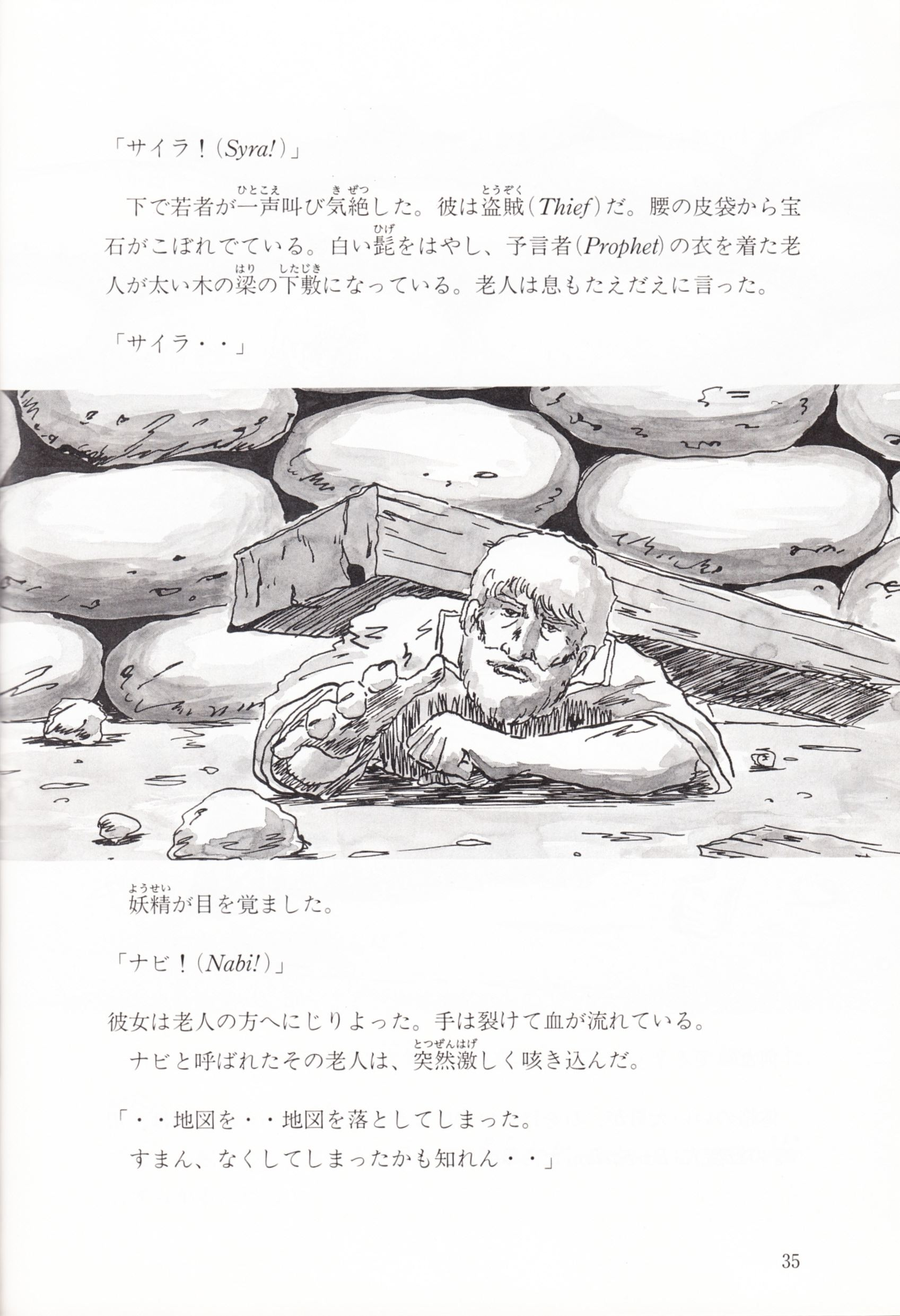 Game - Dungeon Master - JP - FM Towns - Story Guide - Page 037 - Scan