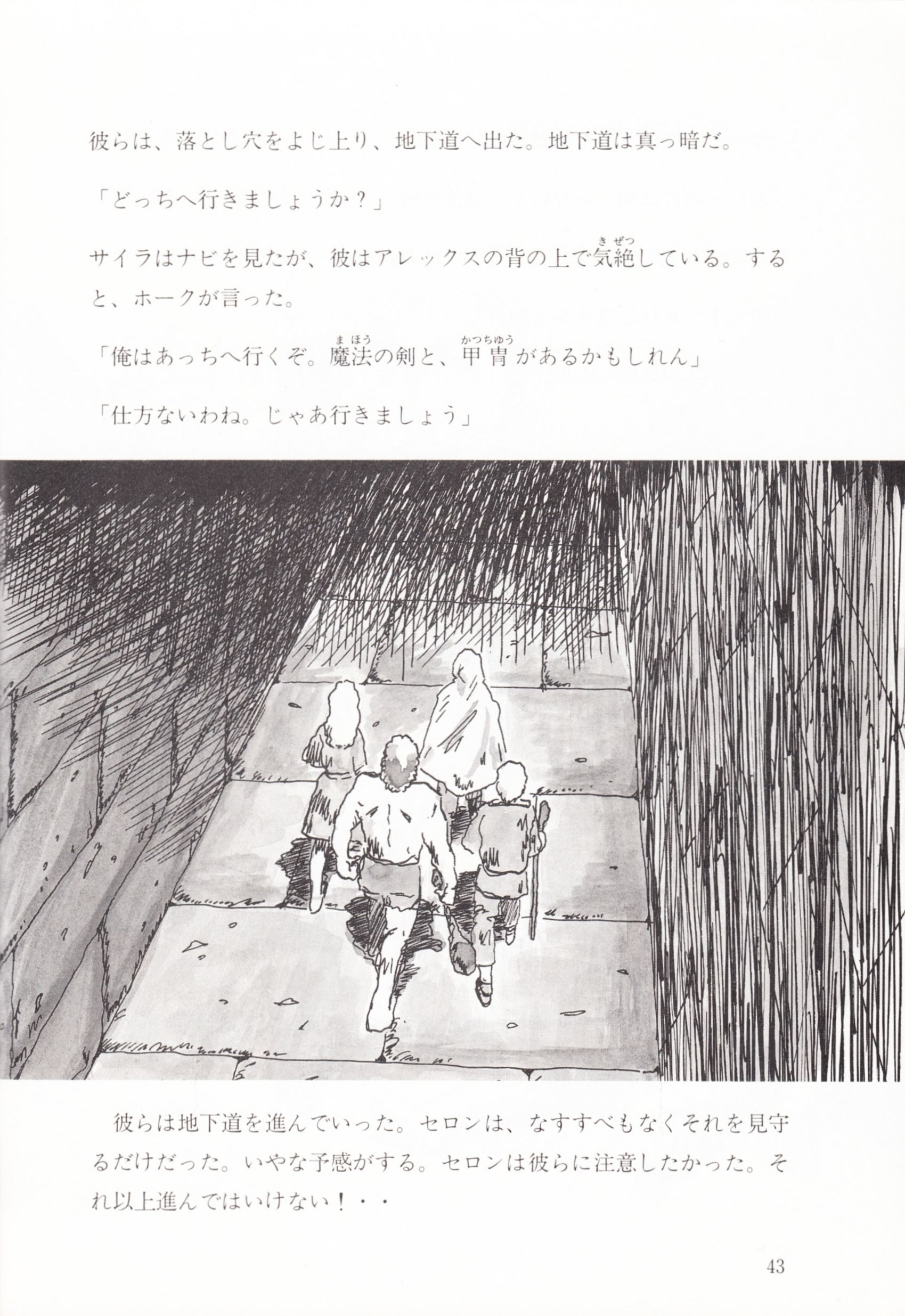 Game - Dungeon Master - JP - FM Towns - Story Guide - Page 045 - Scan