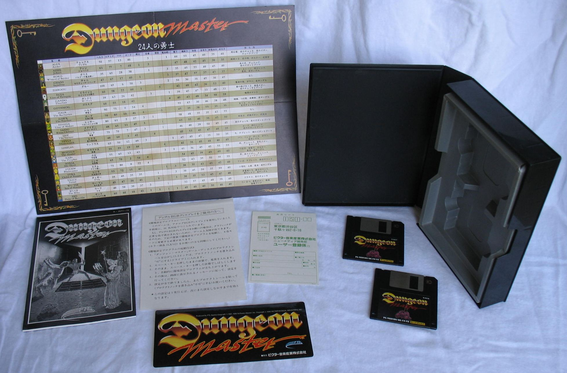 Game - Dungeon Master - JP - PC-9801 - 3.5-inch - All - Overview - Photo