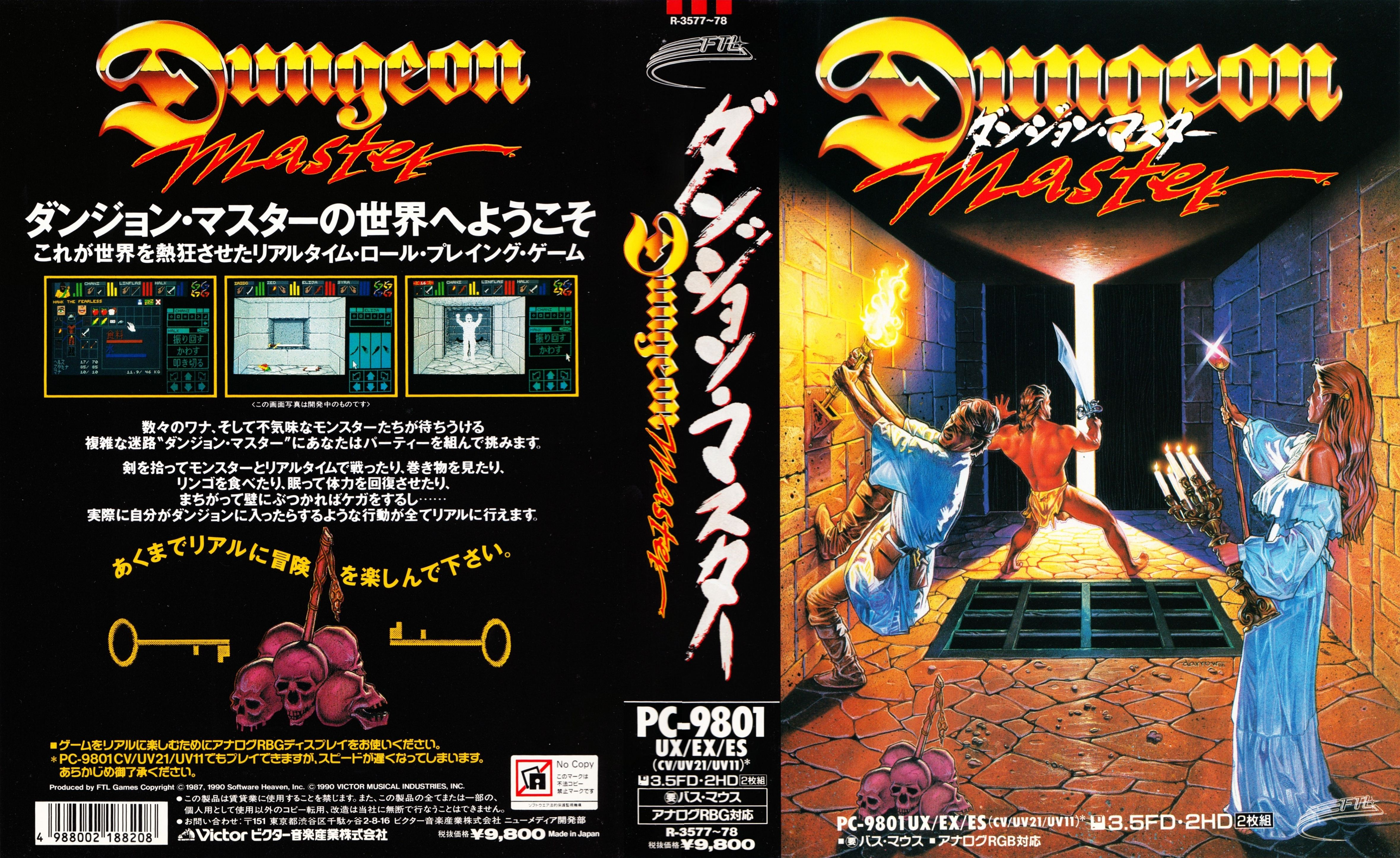 Game - Dungeon Master - JP - PC-9801 - 3.5-inch - Cover - Front - Scan