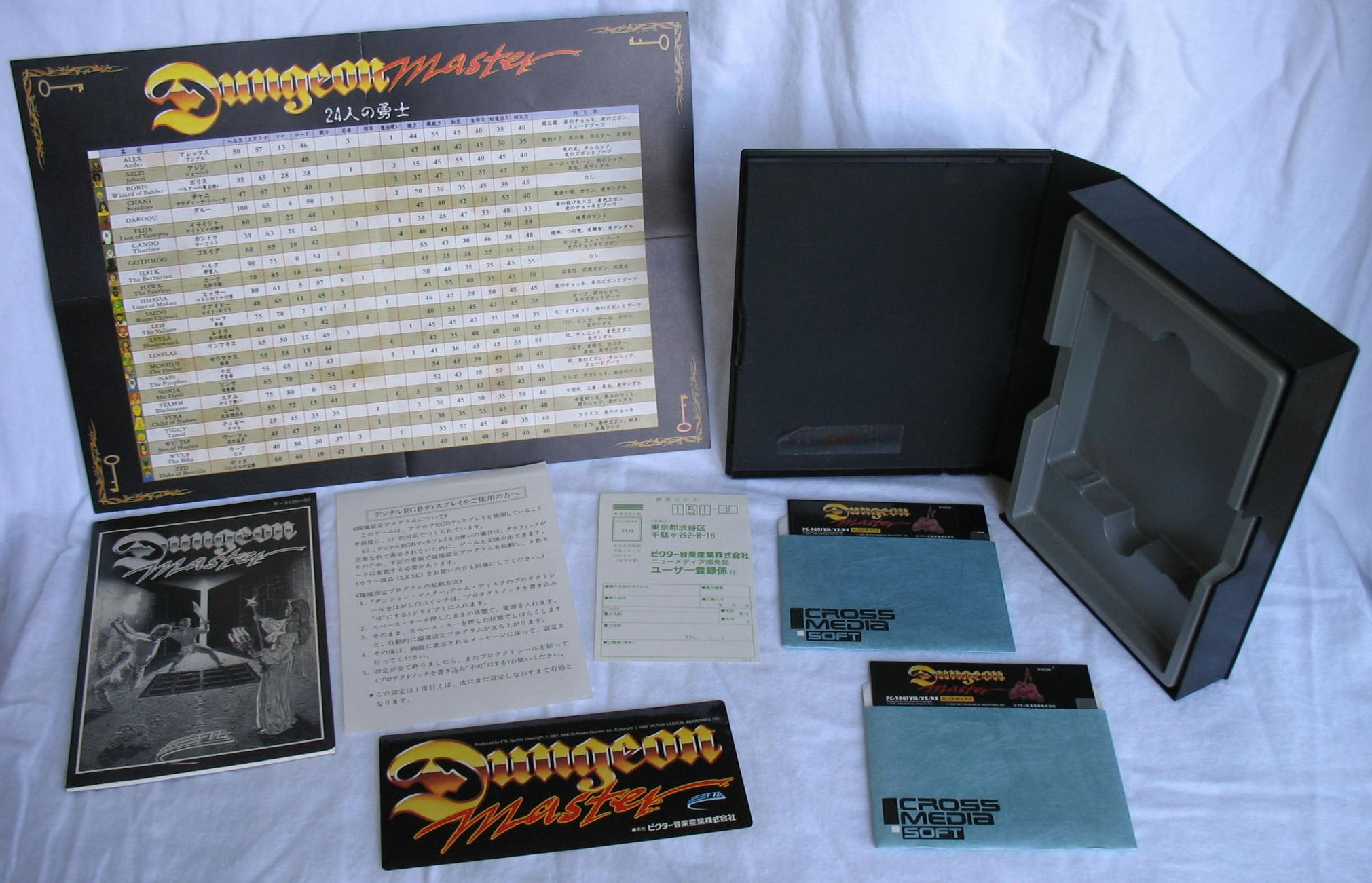 Game - Dungeon Master - JP - PC-9801 - 5.25-inch - All - Overview - Photo