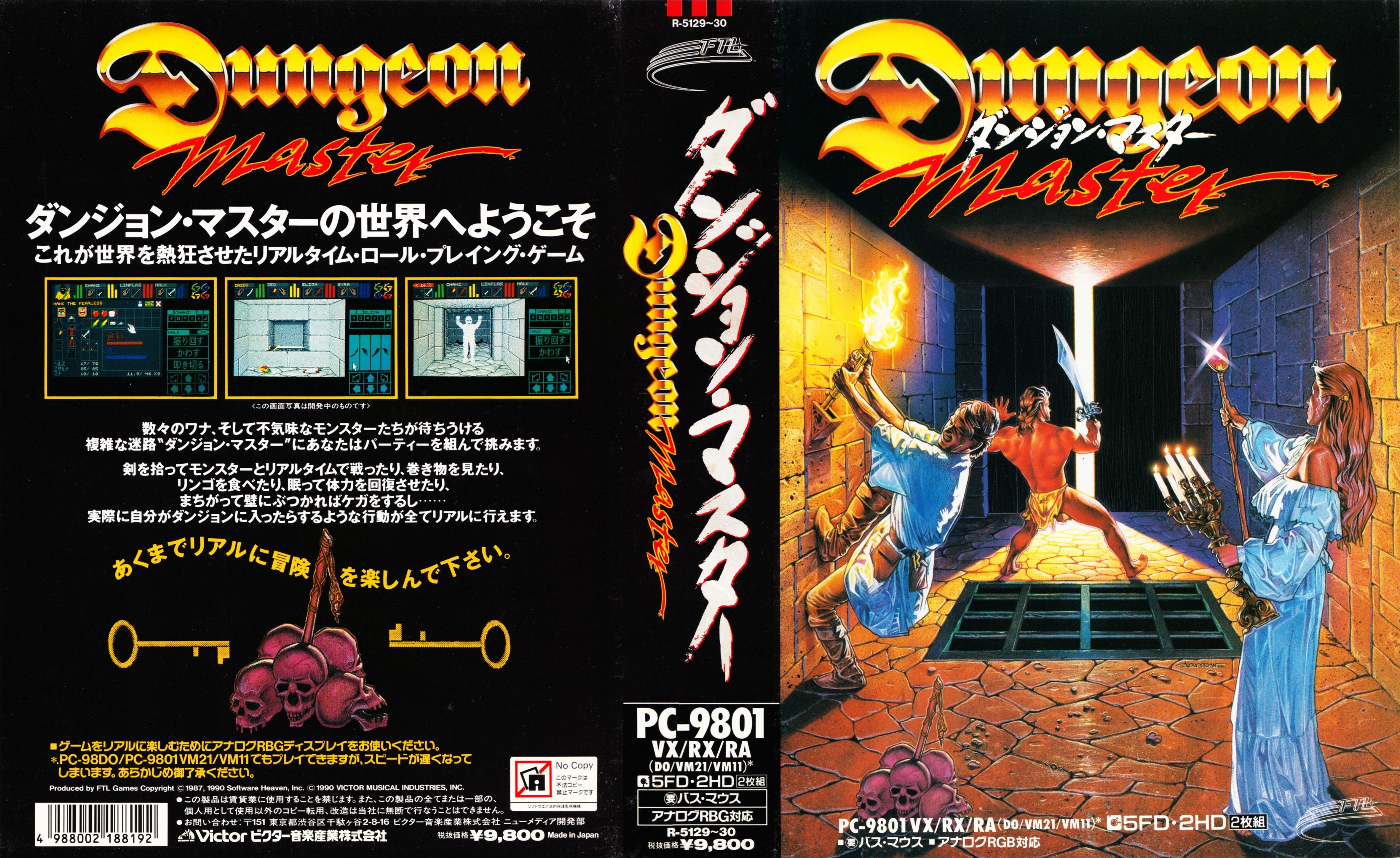 Game - Dungeon Master - JP - PC-9801 - 5.25-inch - Cover - Front - Scan