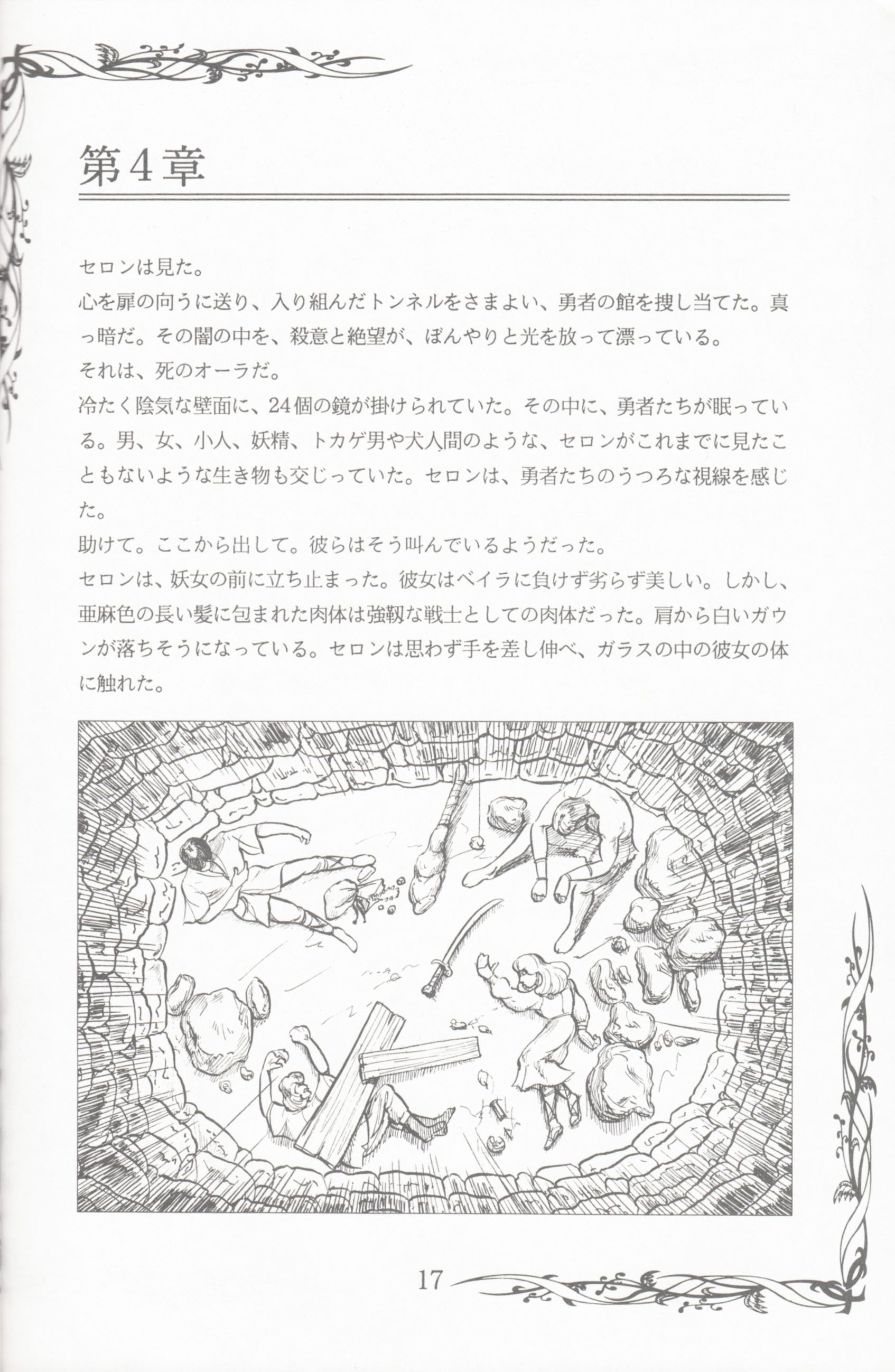 Game - Dungeon Master - JP - PC-9801 - 5.25-inch - Manual - Page 019 - Scan