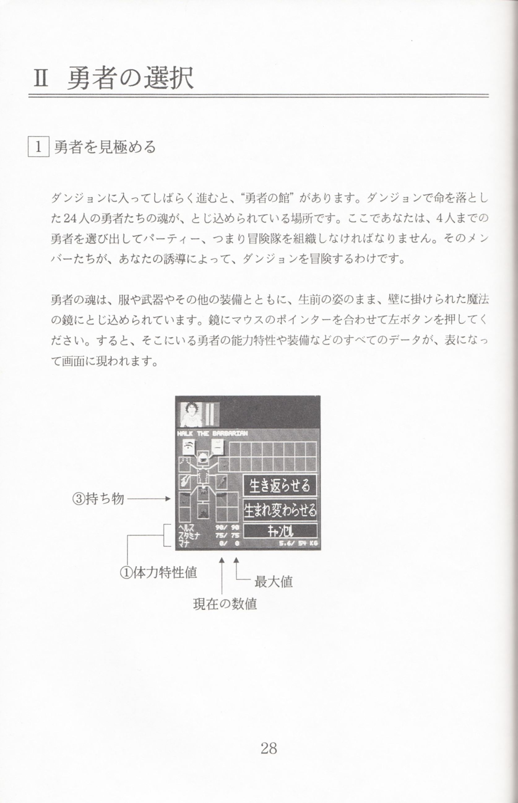 Game - Dungeon Master - JP - PC-9801 - 5.25-inch - Manual - Page 030 - Scan