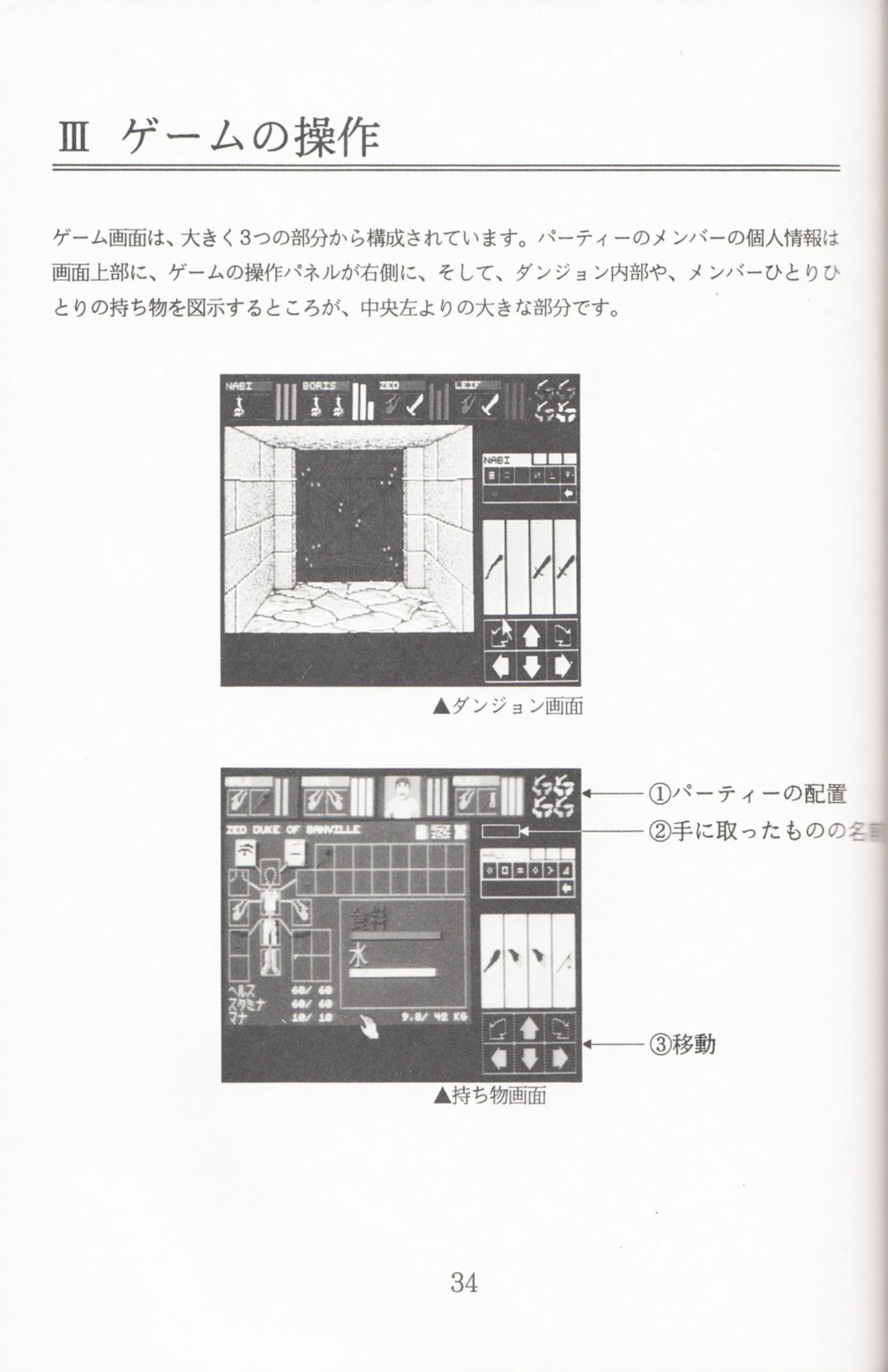 Game - Dungeon Master - JP - PC-9801 - 5.25-inch - Manual - Page 036 - Scan