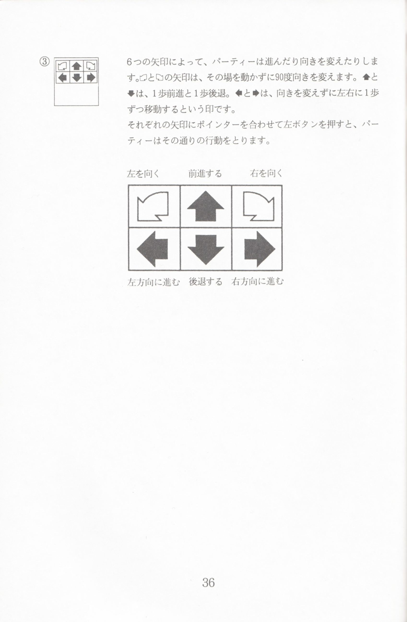 Game - Dungeon Master - JP - PC-9801 - 5.25-inch - Manual - Page 038 - Scan