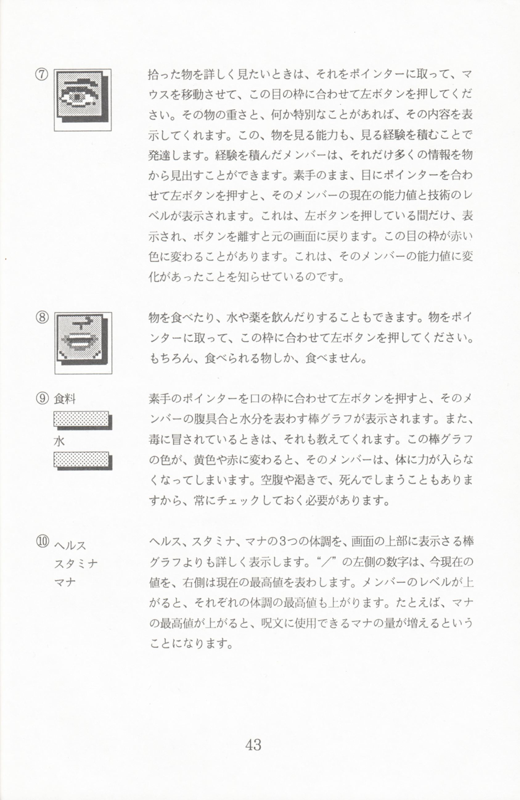 Game - Dungeon Master - JP - PC-9801 - 5.25-inch - Manual - Page 045 - Scan