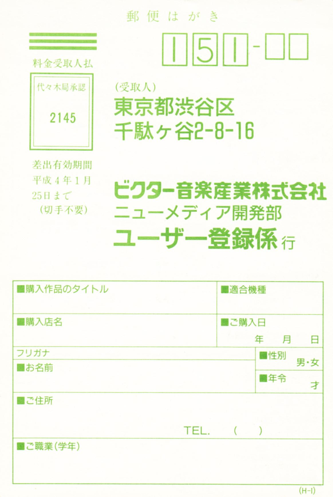 Game - Dungeon Master - JP - PC-9801 - 5.25-inch - Registration Card - Front - Scan
