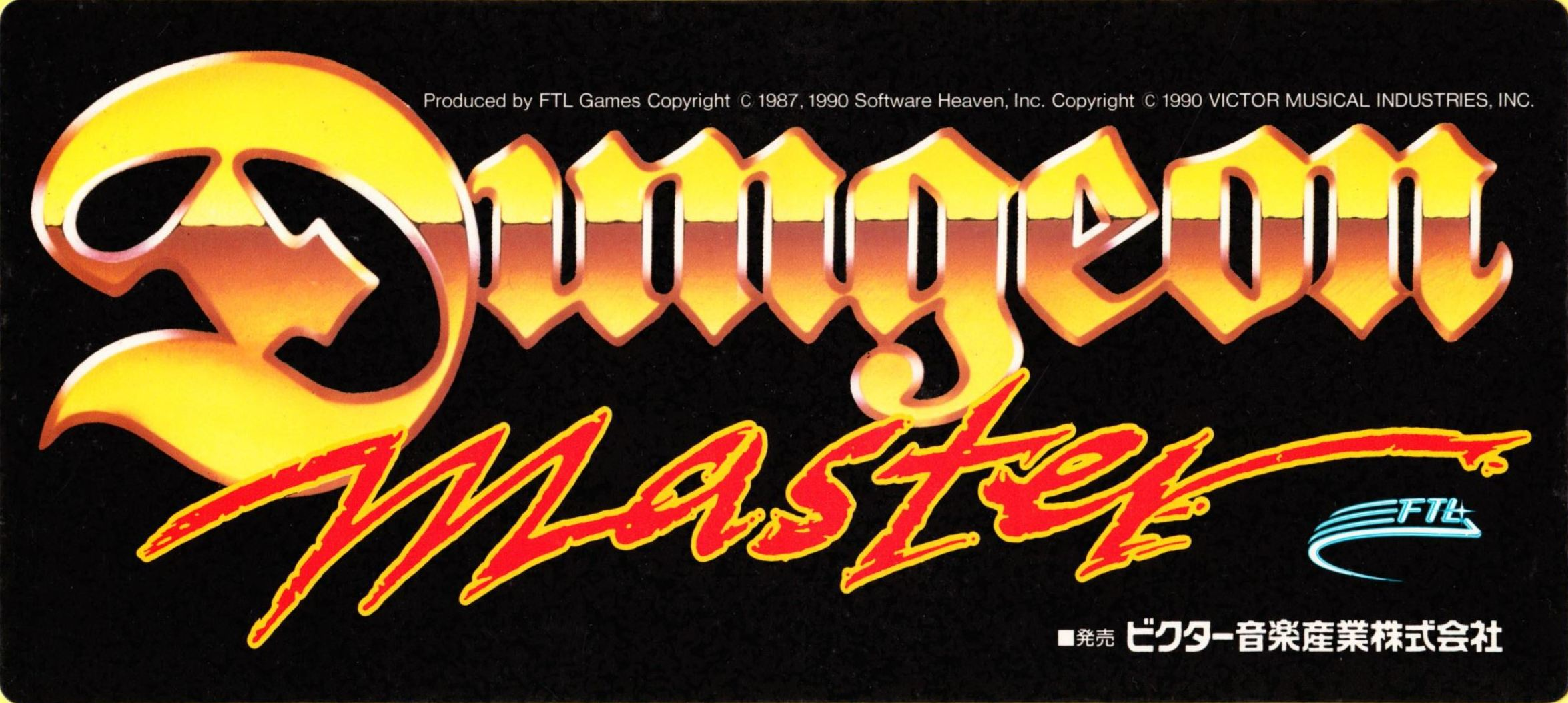 Game - Dungeon Master - JP - PC-9801 - 5.25-inch - Sticker - Front - Scan