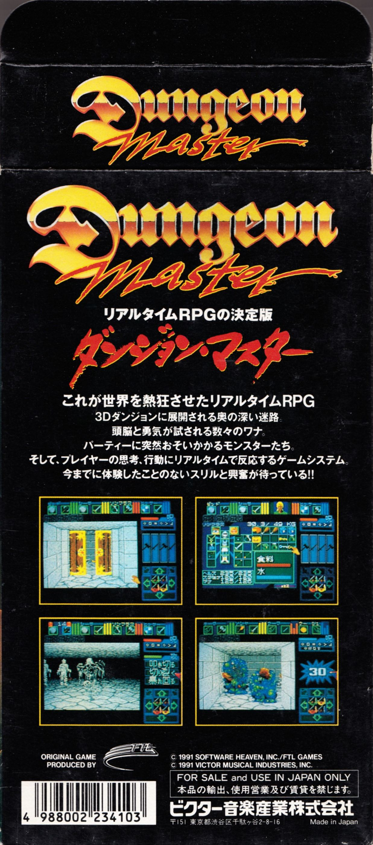 Game - Dungeon Master - JP - Super Famicom - Box - Back Top - Scan