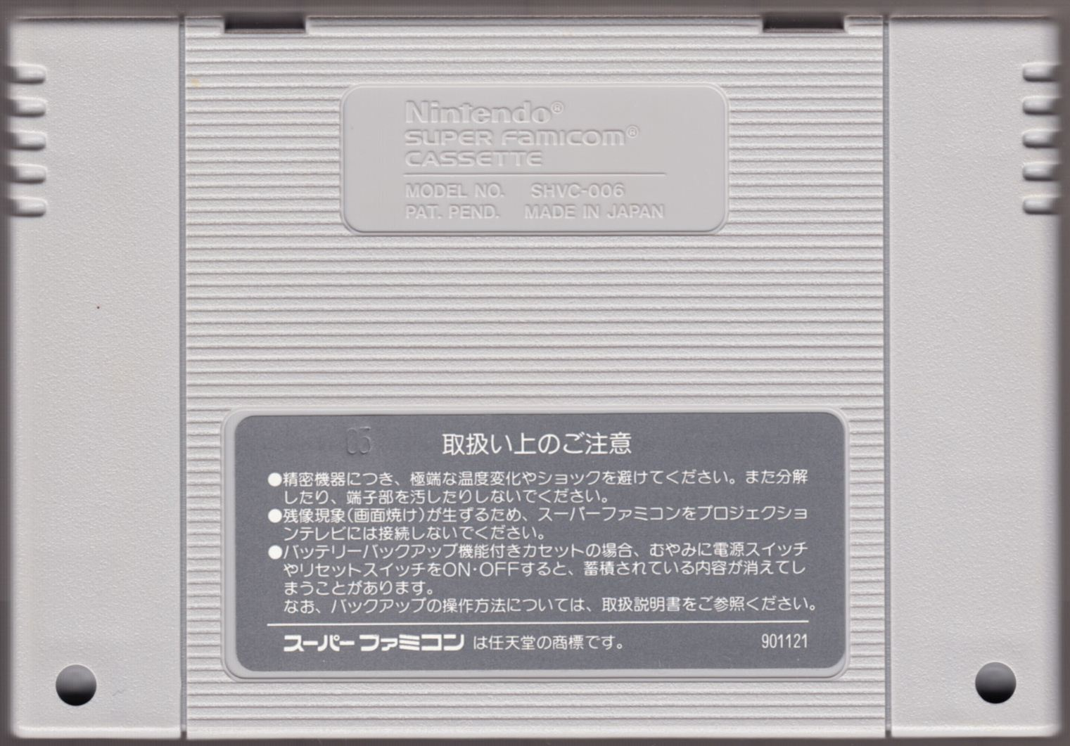 Game - Dungeon Master - JP - Super Famicom - Cartridge With #05 - Back - Scan