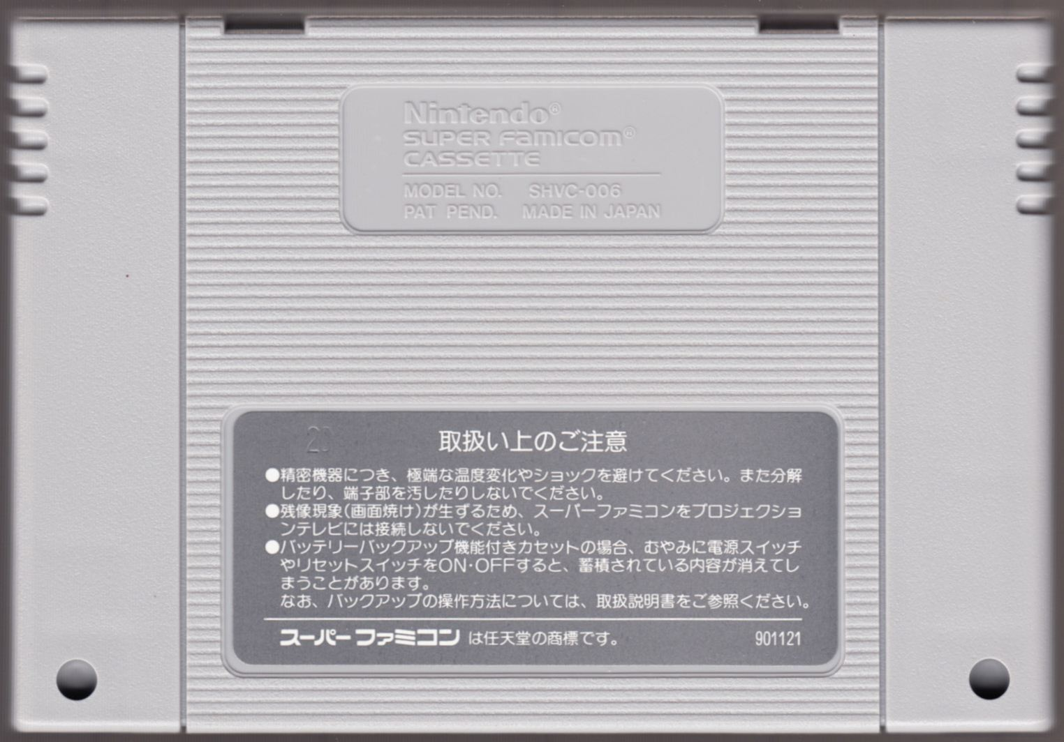 Game - Dungeon Master - JP - Super Famicom - Cartridge With #20 - Back - Scan