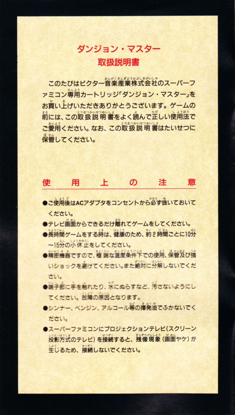 Game - Dungeon Master - JP - Super Famicom - Manual - Page 002 - Scan