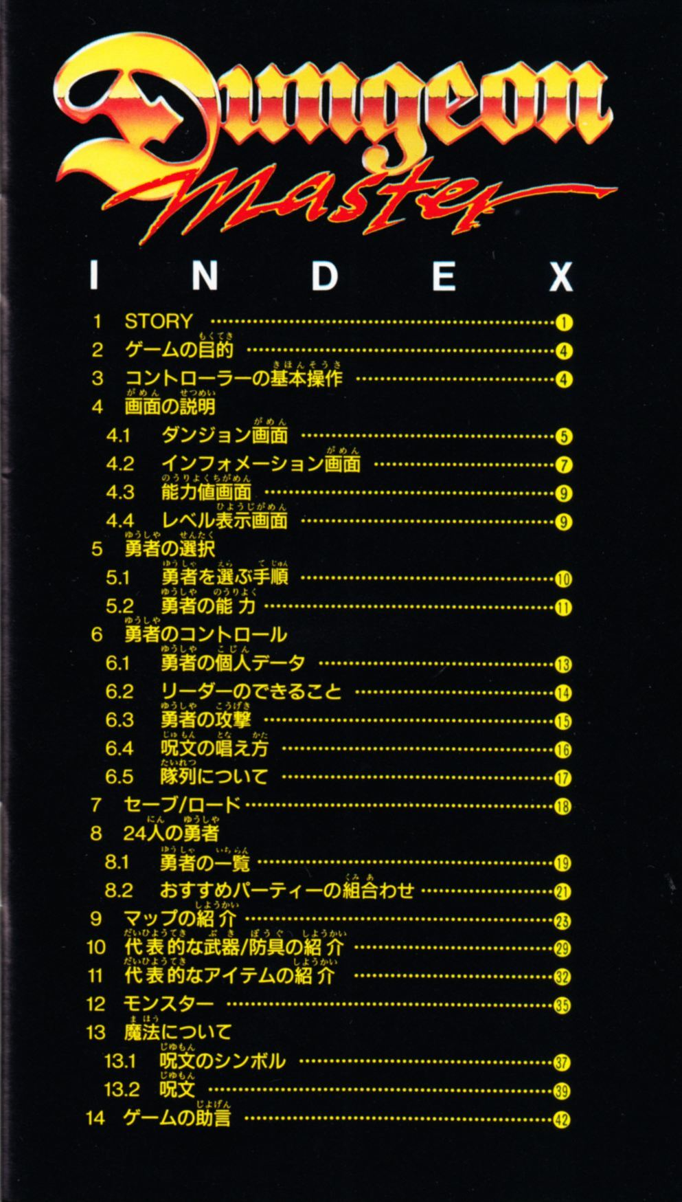 Game - Dungeon Master - JP - Super Famicom - Manual - Page 003 - Scan