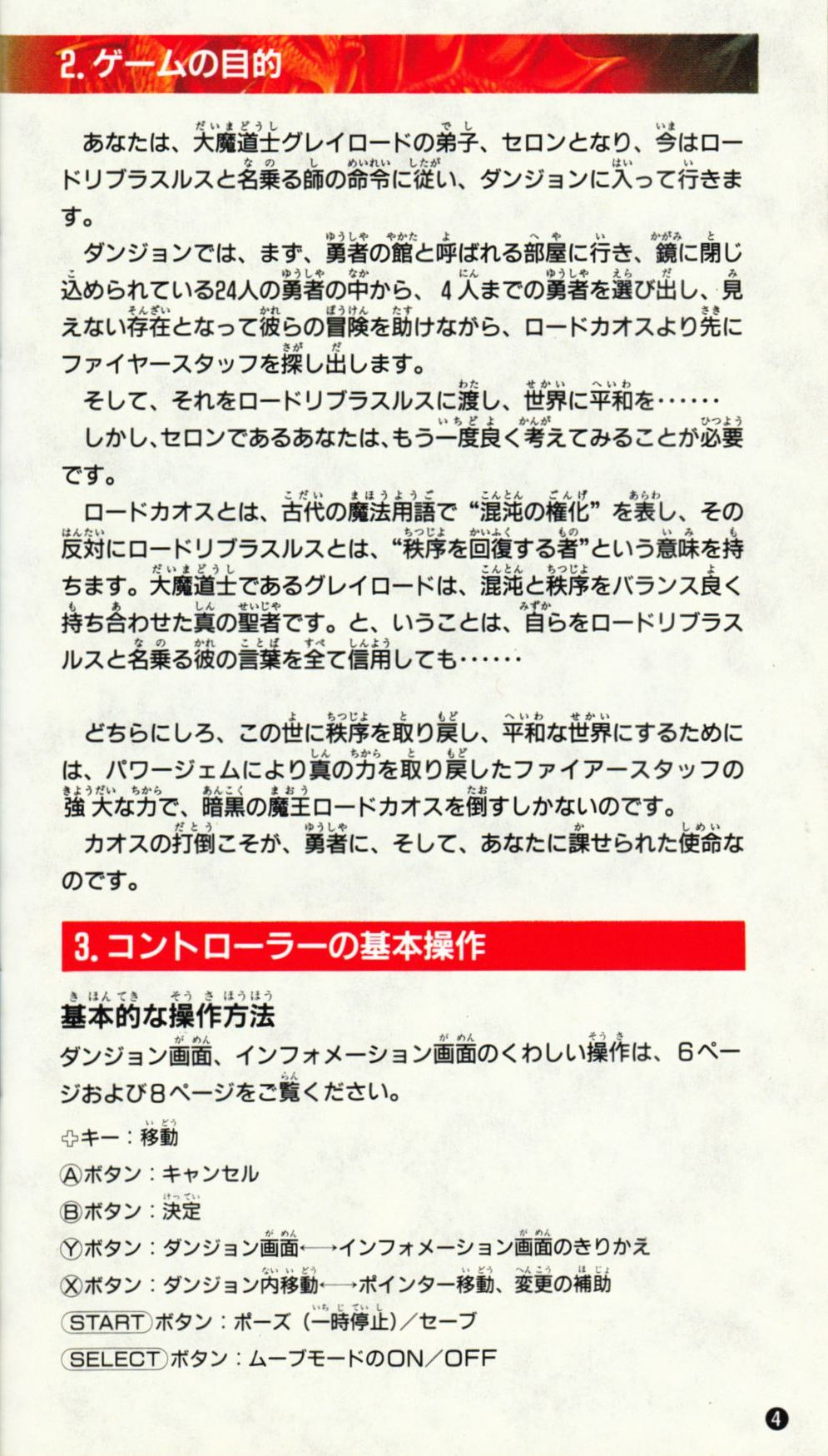Game - Dungeon Master - JP - Super Famicom - Manual - Page 007 - Scan