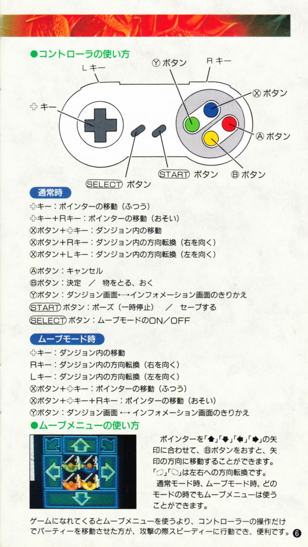 Game - Dungeon Master - JP - Super Famicom - Manual - Page 009 - Scan