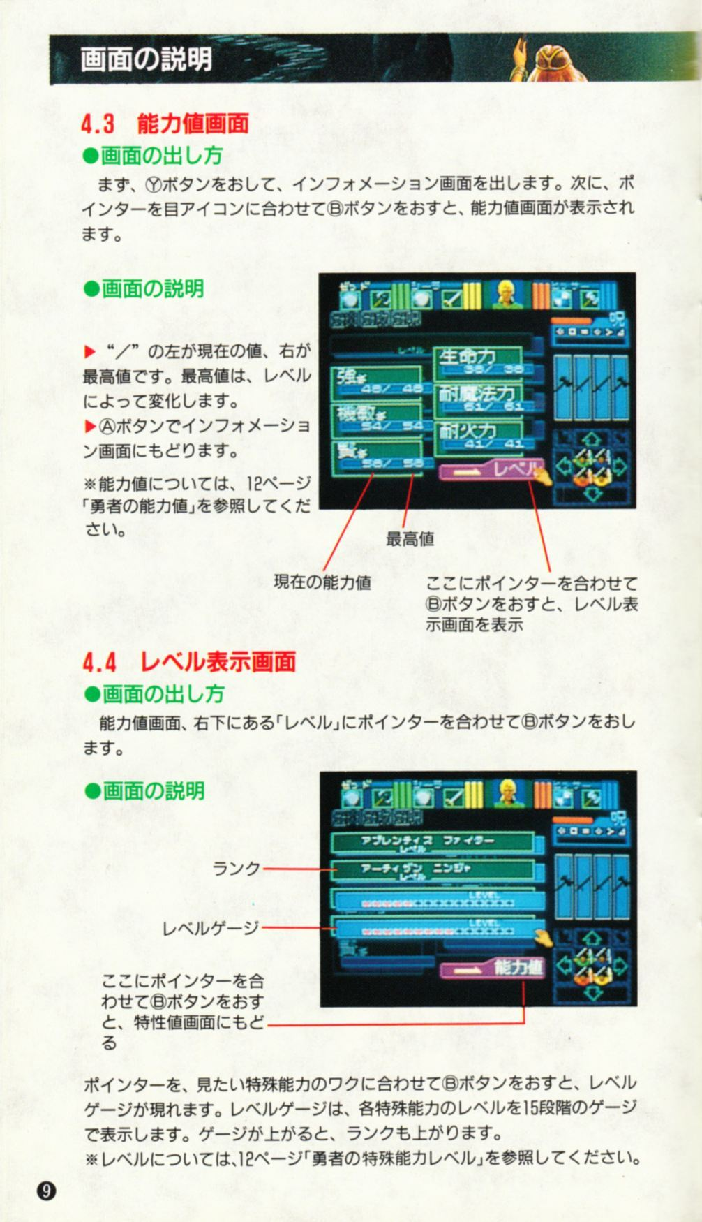 Game - Dungeon Master - JP - Super Famicom - Manual - Page 012 - Scan