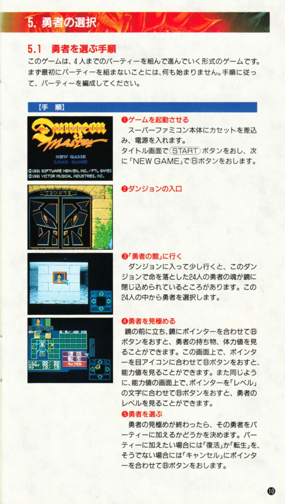 Game - Dungeon Master - JP - Super Famicom - Manual - Page 013 - Scan
