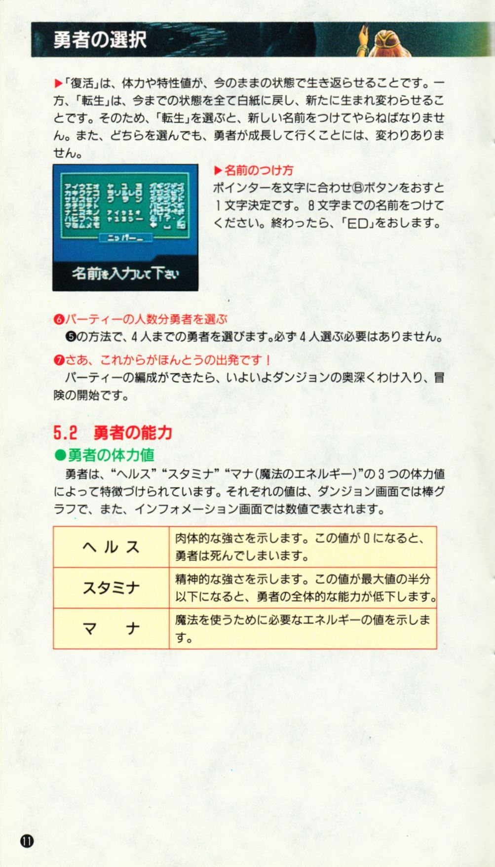 Game - Dungeon Master - JP - Super Famicom - Manual - Page 014 - Scan