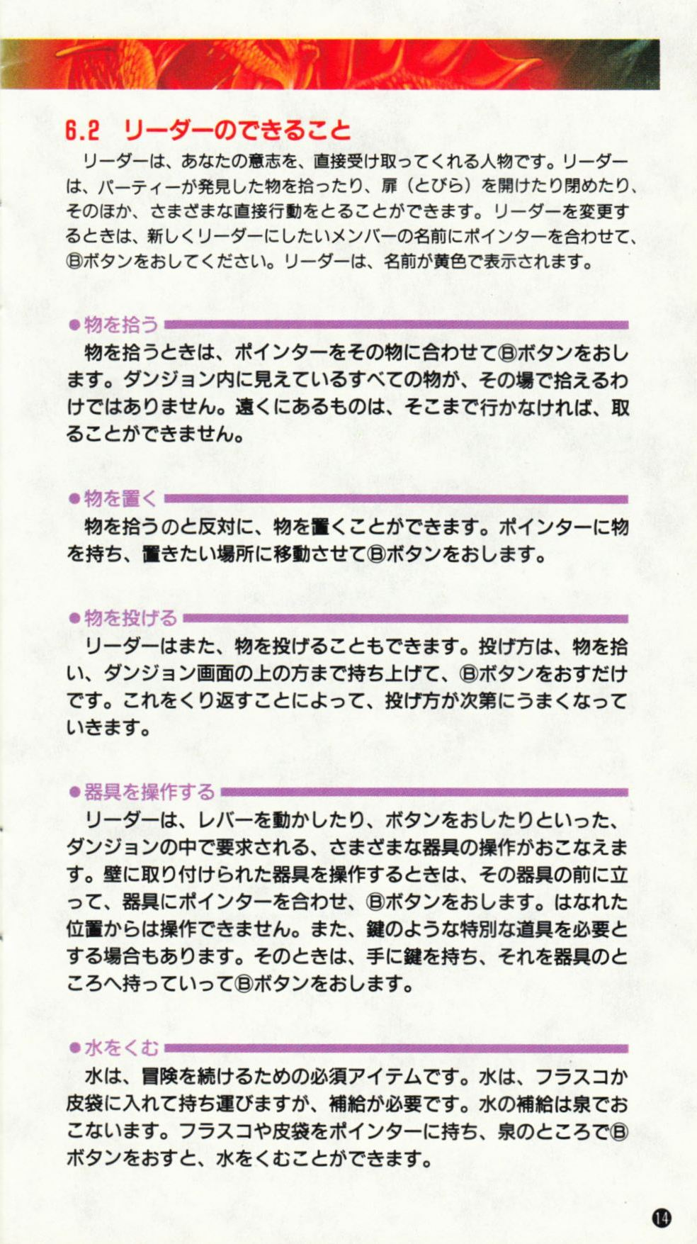 Game - Dungeon Master - JP - Super Famicom - Manual - Page 017 - Scan