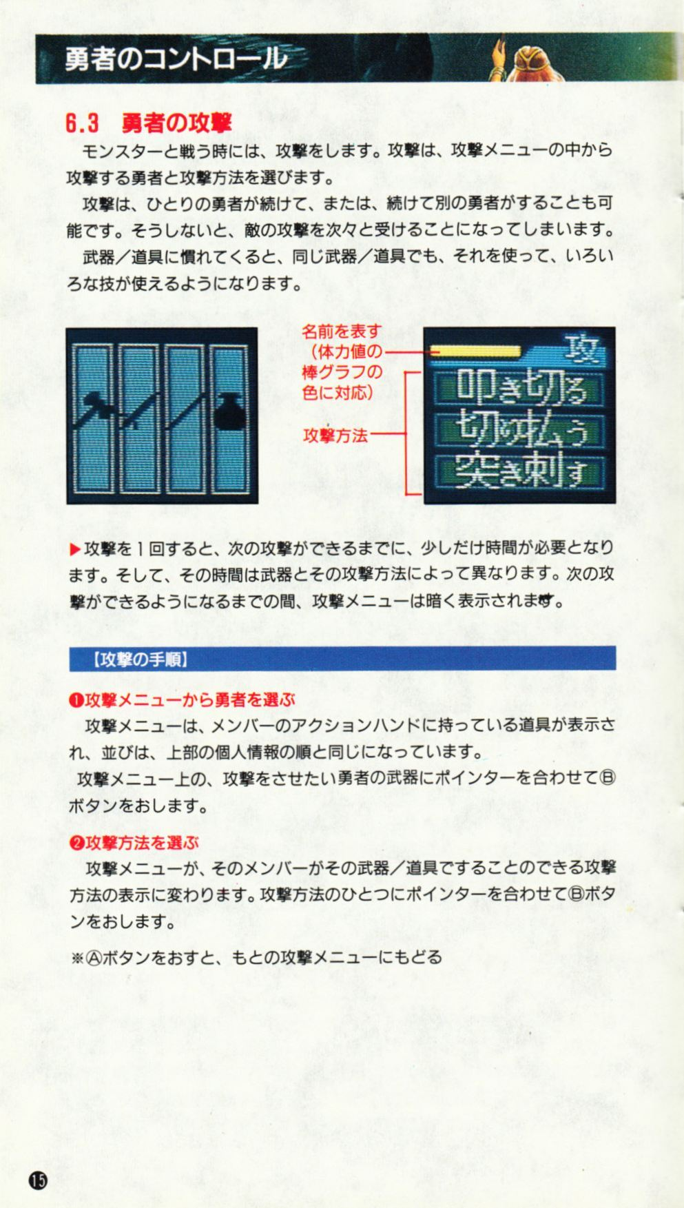 Game - Dungeon Master - JP - Super Famicom - Manual - Page 018 - Scan