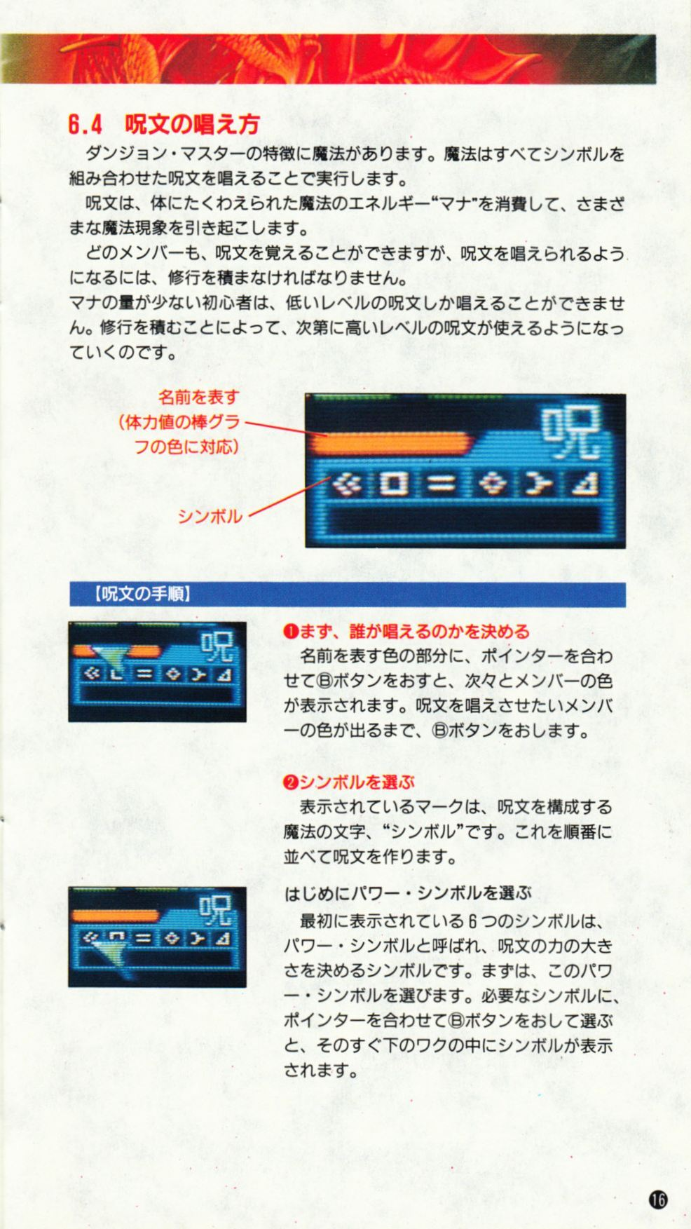 Game - Dungeon Master - JP - Super Famicom - Manual - Page 019 - Scan