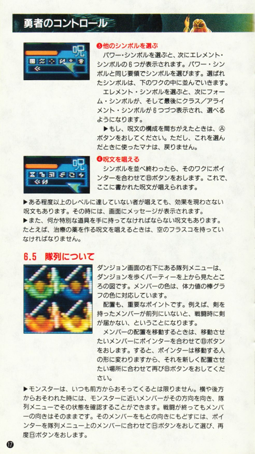 Game - Dungeon Master - JP - Super Famicom - Manual - Page 020 - Scan
