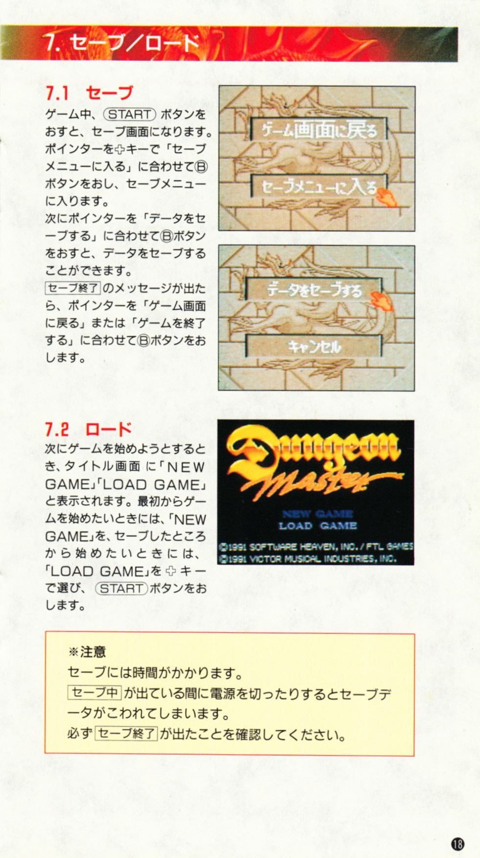 Game - Dungeon Master - JP - Super Famicom - Manual - Page 021 - Scan
