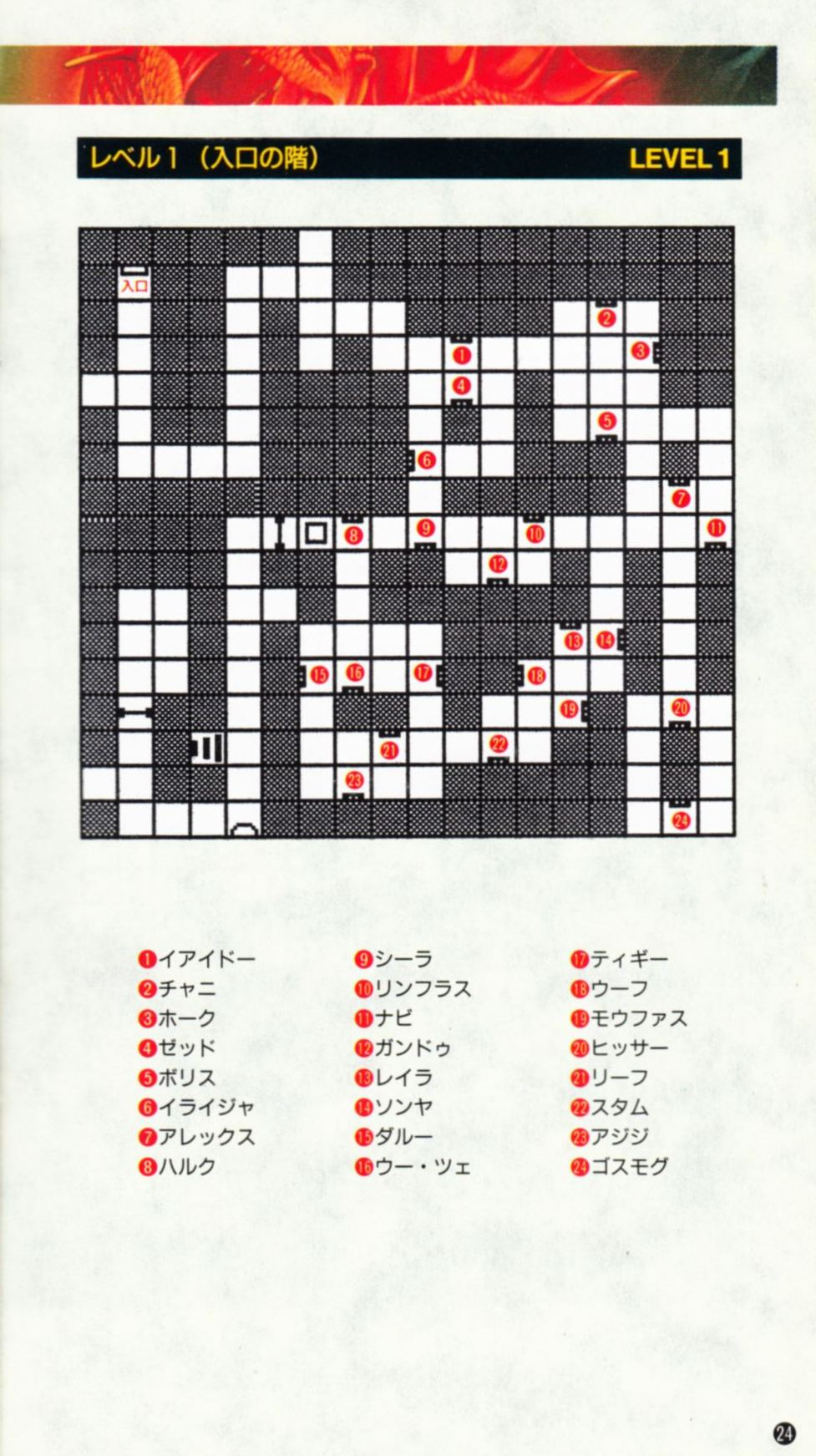 Game - Dungeon Master - JP - Super Famicom - Manual - Page 027 - Scan