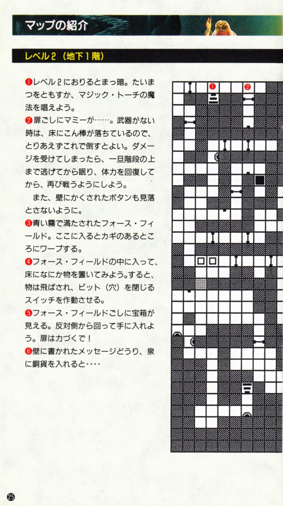 Game - Dungeon Master - JP - Super Famicom - Manual - Page 028 - Scan