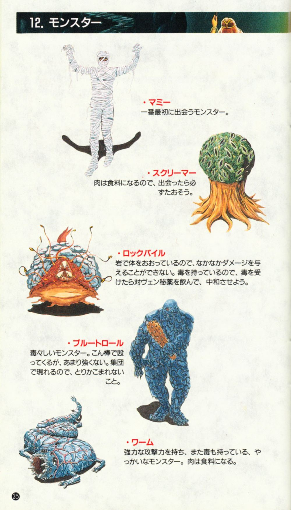 Game - Dungeon Master - JP - Super Famicom - Manual - Page 038 - Scan