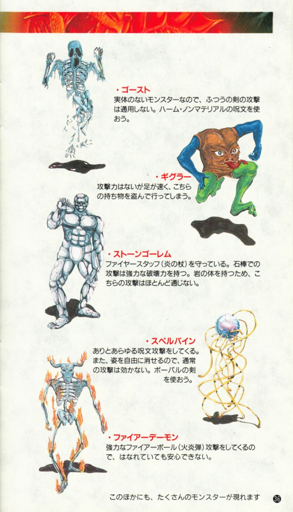 Game - Dungeon Master - JP - Super Famicom - Manual - Page 039 - Scan