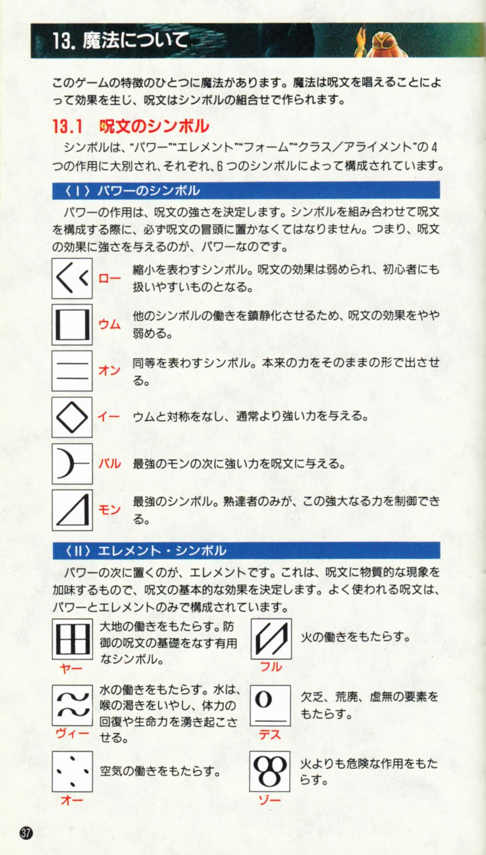 Game - Dungeon Master - JP - Super Famicom - Manual - Page 040 - Scan