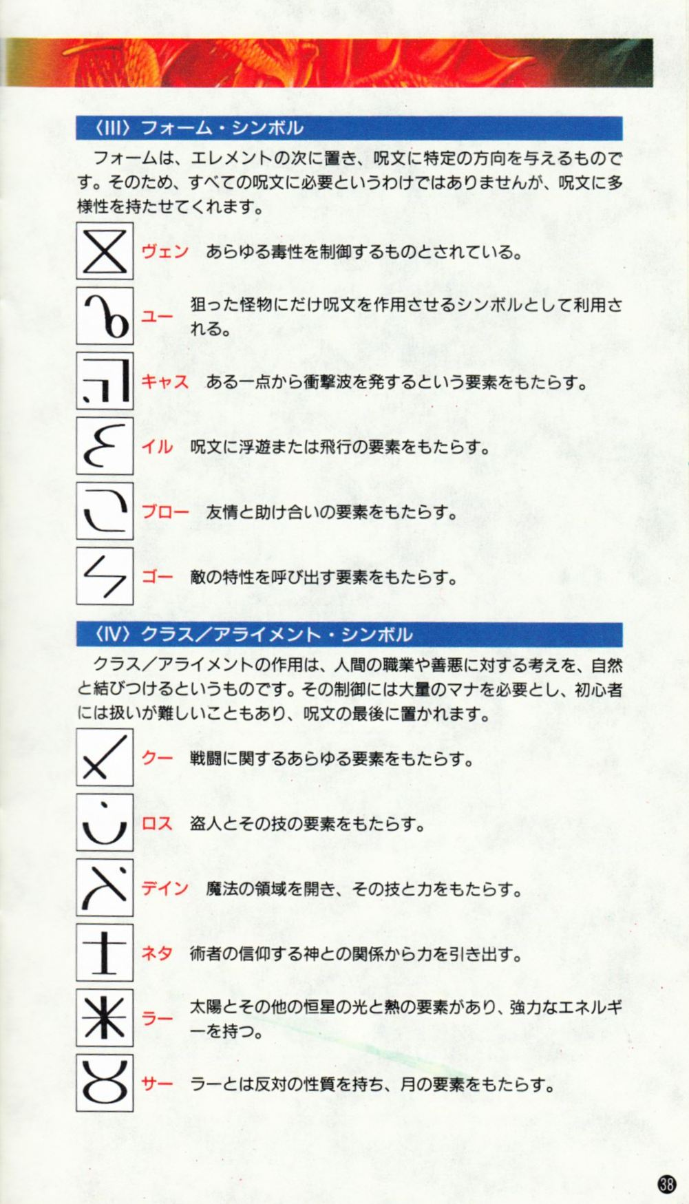 Game - Dungeon Master - JP - Super Famicom - Manual - Page 041 - Scan