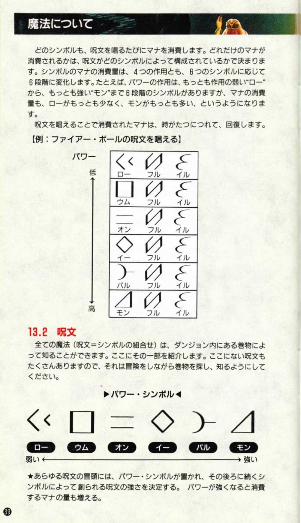Game - Dungeon Master - JP - Super Famicom - Manual - Page 042 - Scan