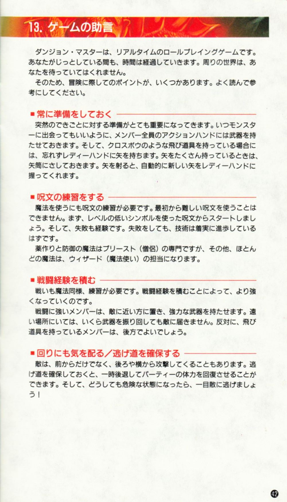 Game - Dungeon Master - JP - Super Famicom - Manual - Page 045 - Scan