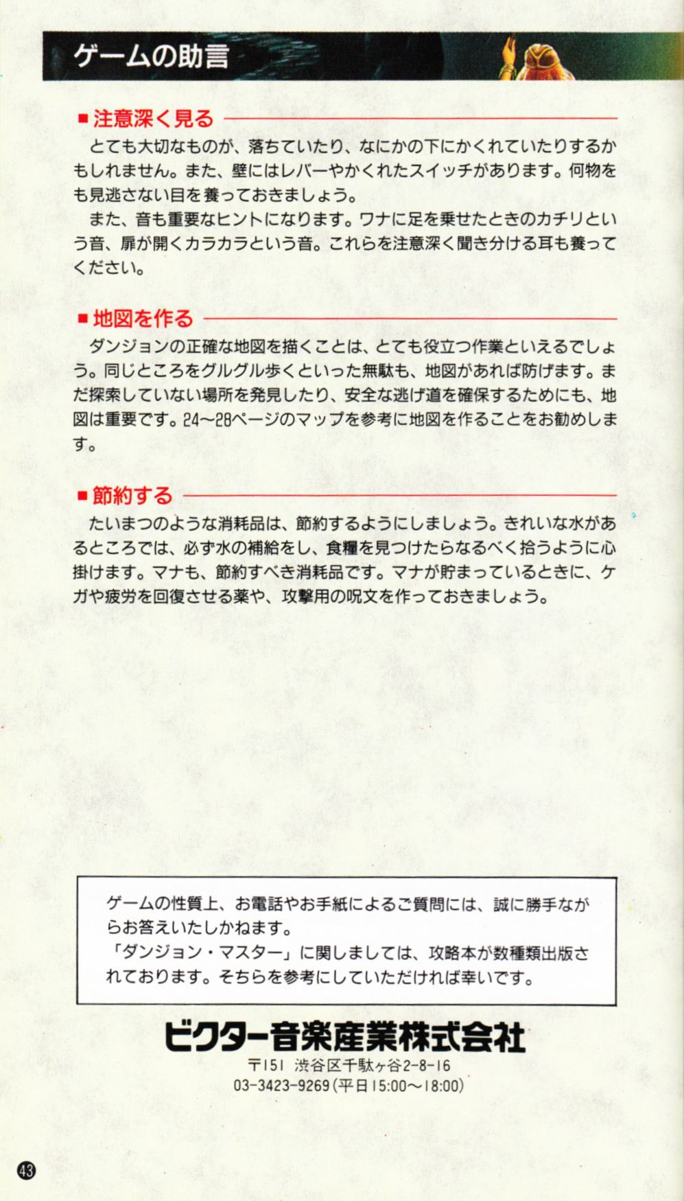 Game - Dungeon Master - JP - Super Famicom - Manual - Page 046 - Scan