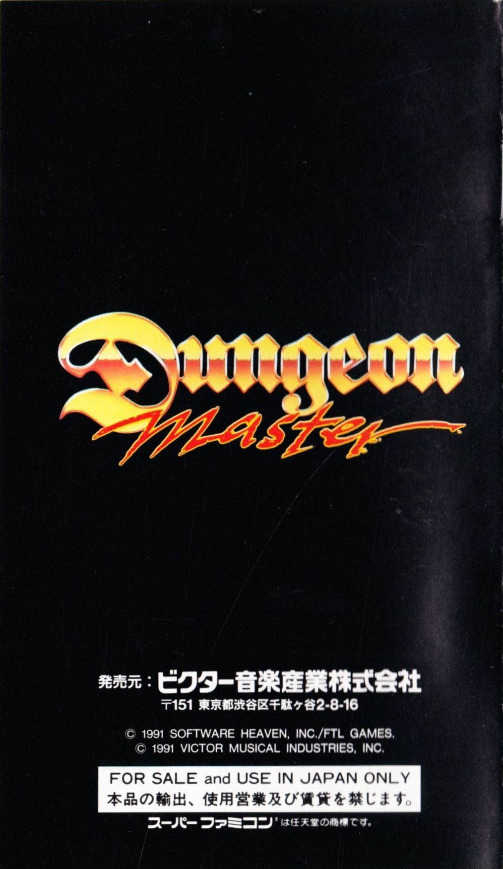 Game - Dungeon Master - JP - Super Famicom - Manual - Page 048 - Scan