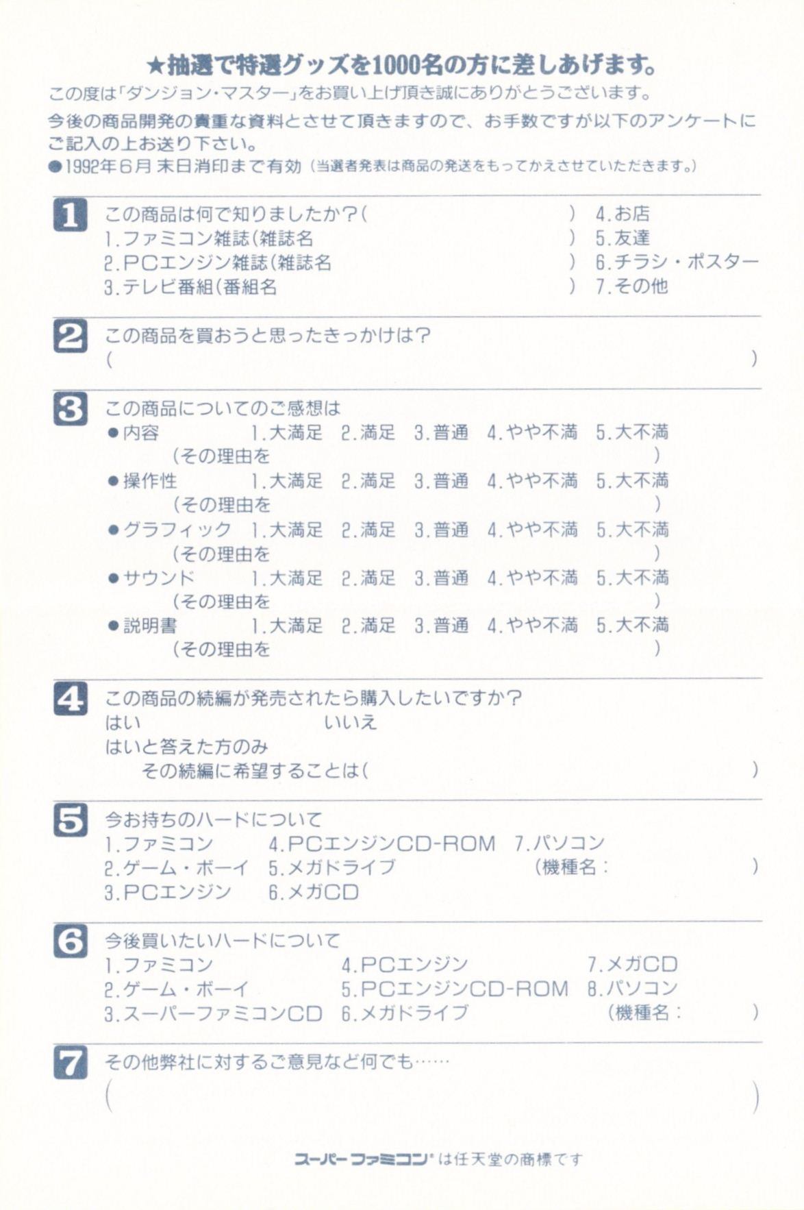 Game - Dungeon Master - JP - Super Famicom - Registration Card - Back - Scan